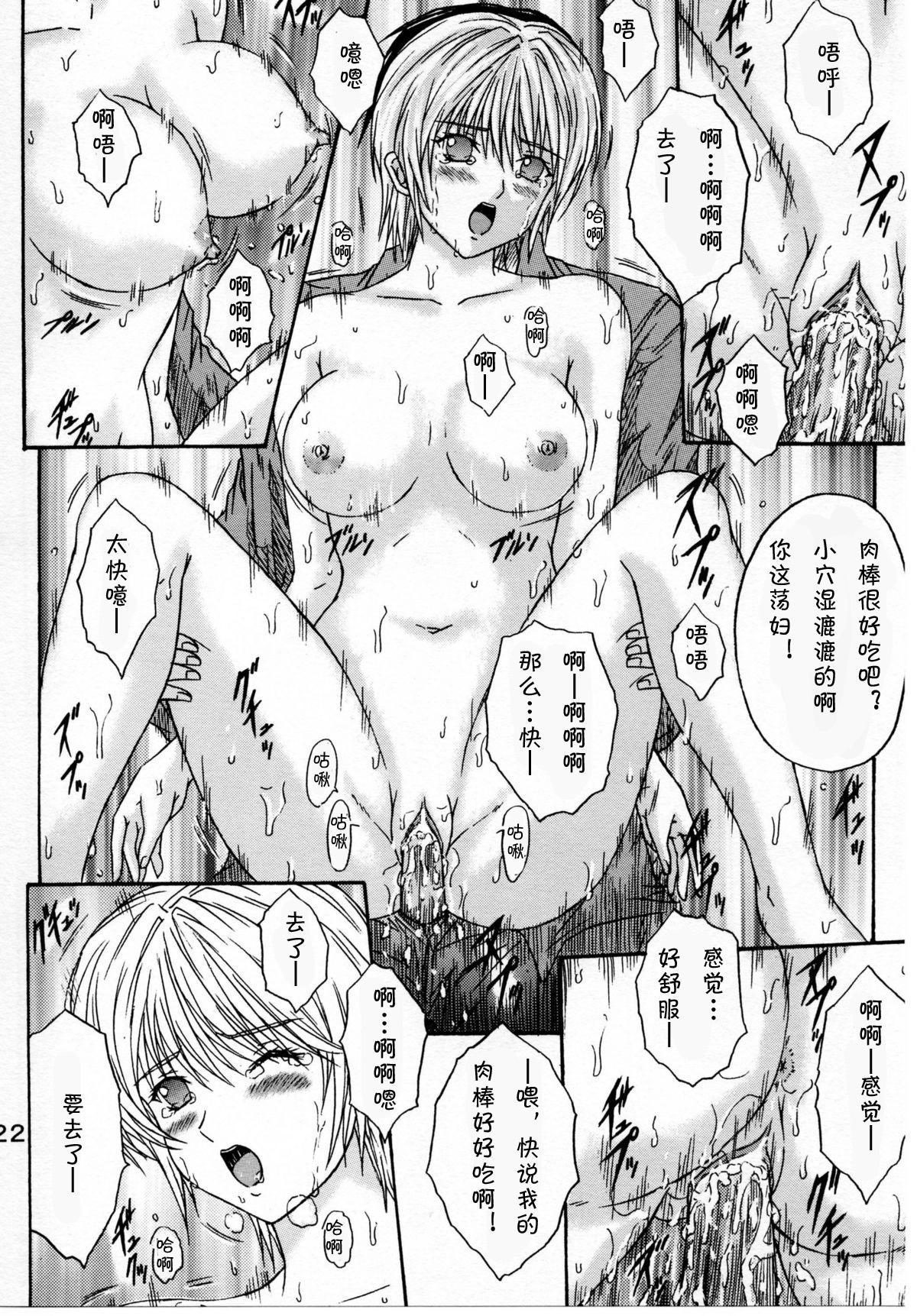 Ryoujoku Rensa 04 20