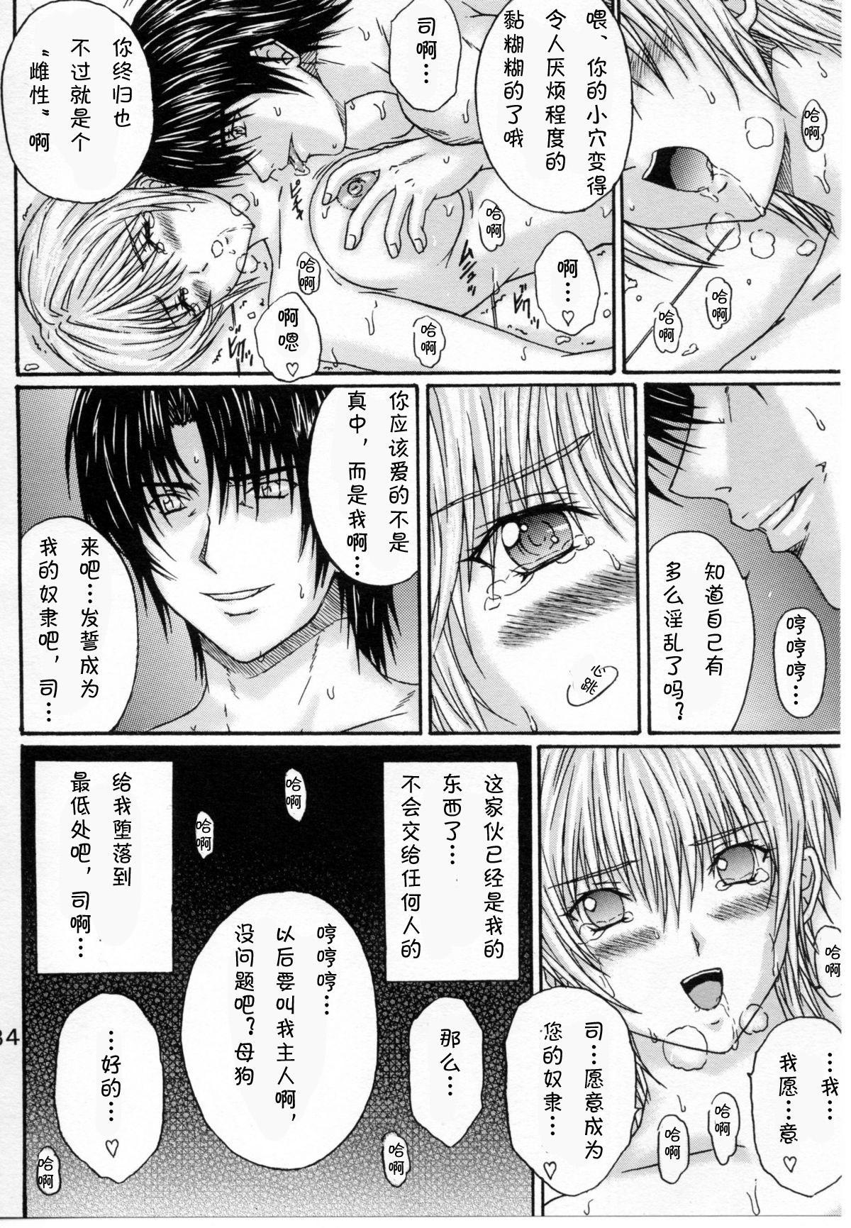 Ryoujoku Rensa 04 32