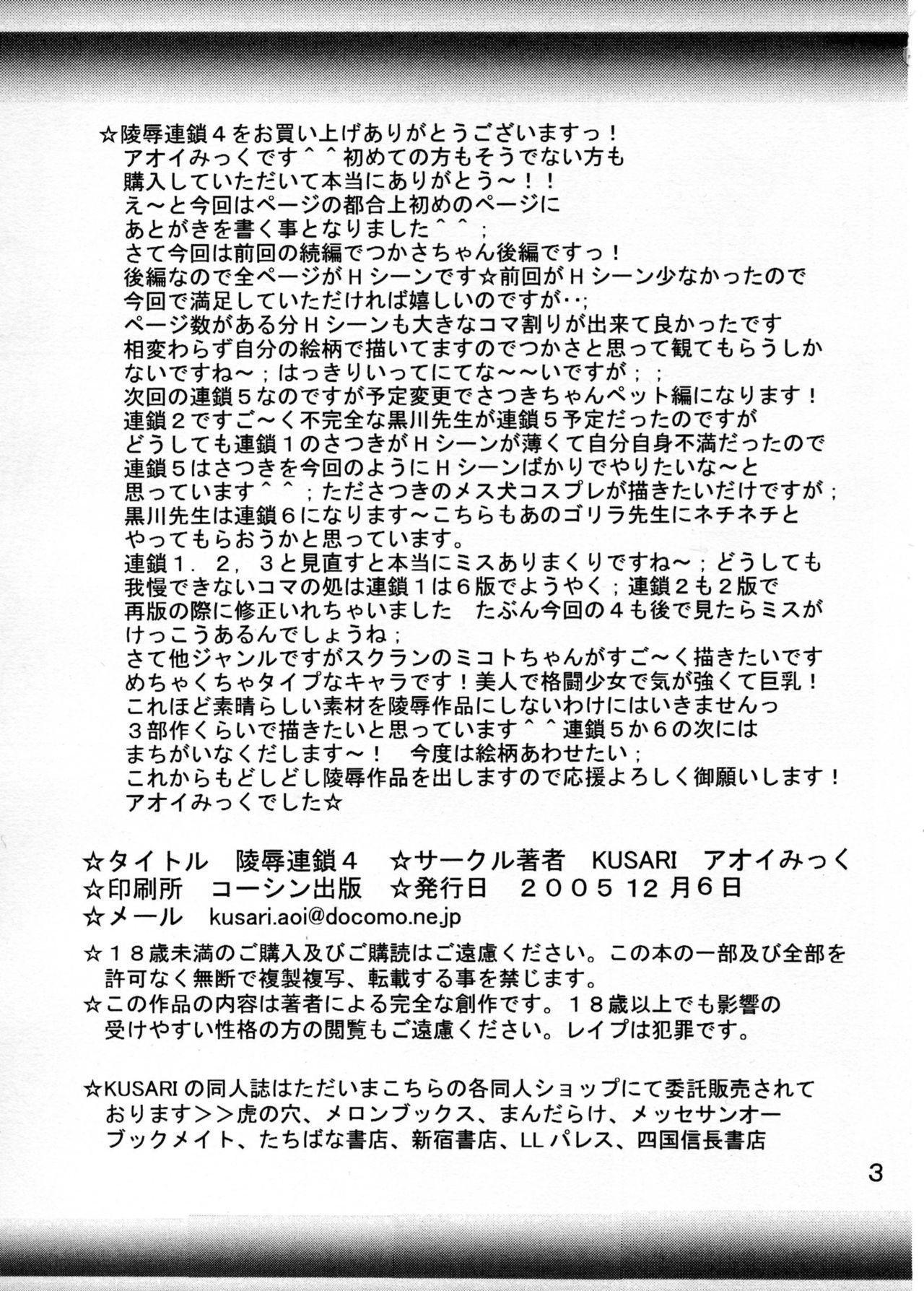 Ryoujoku Rensa 04 33