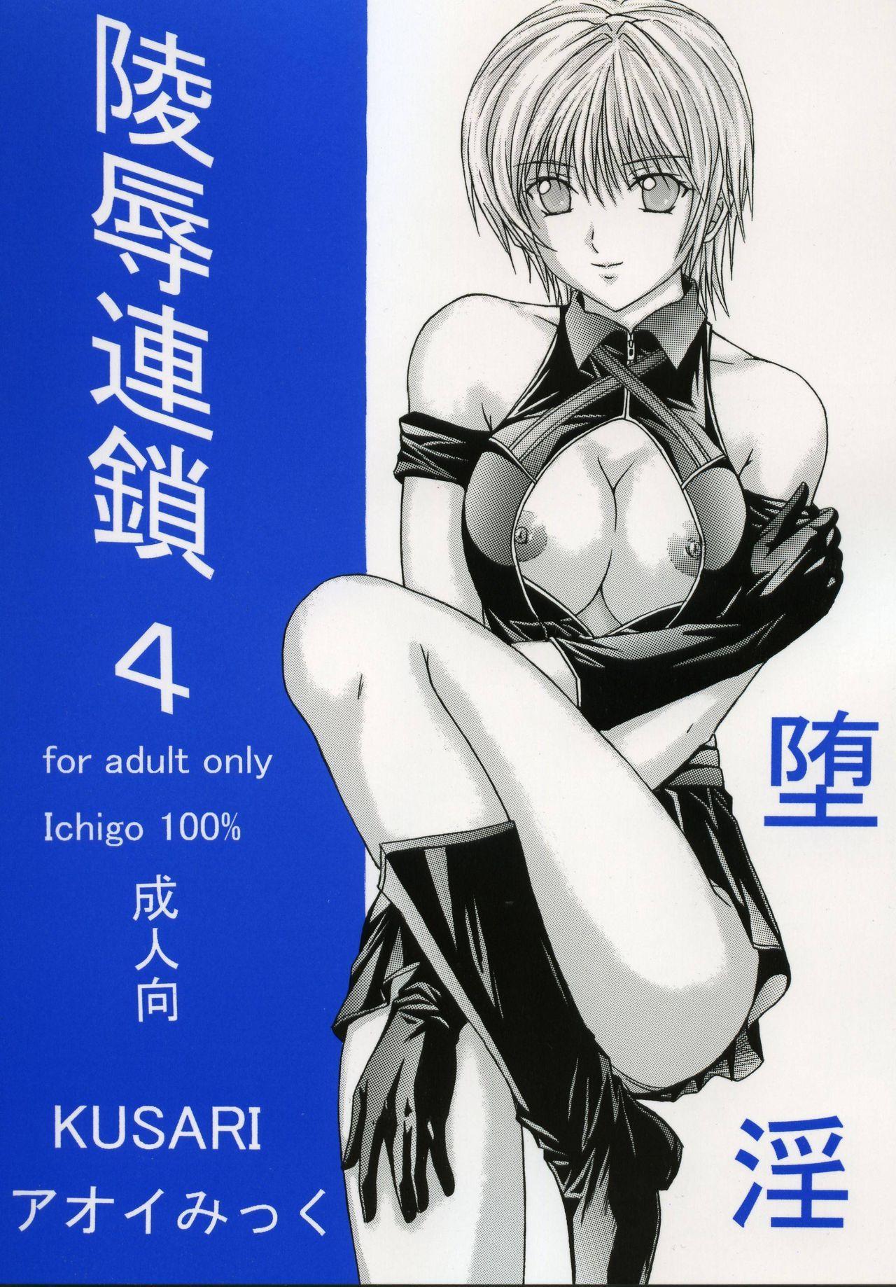 Ryoujoku Rensa 04 34