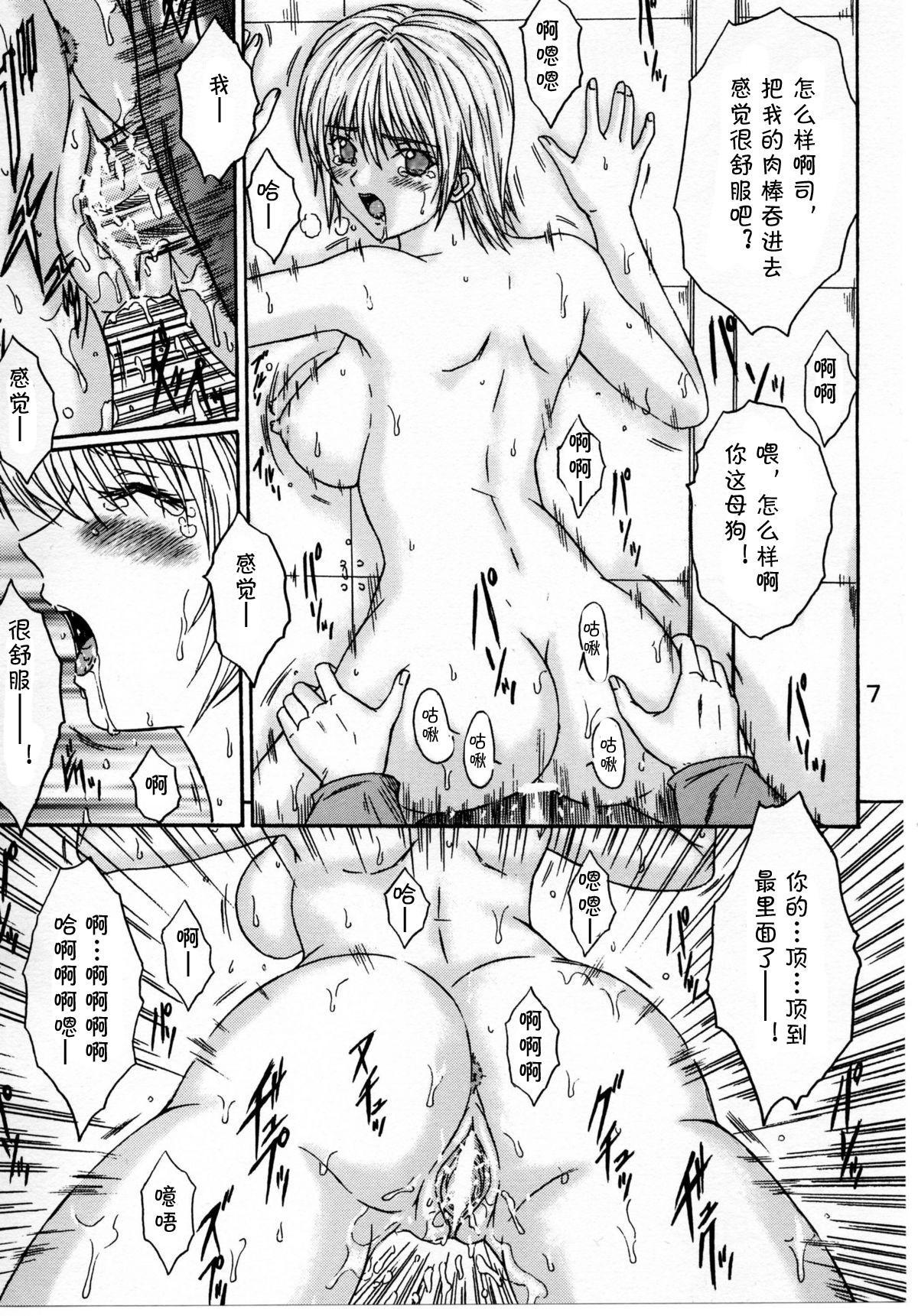 Ryoujoku Rensa 04 5