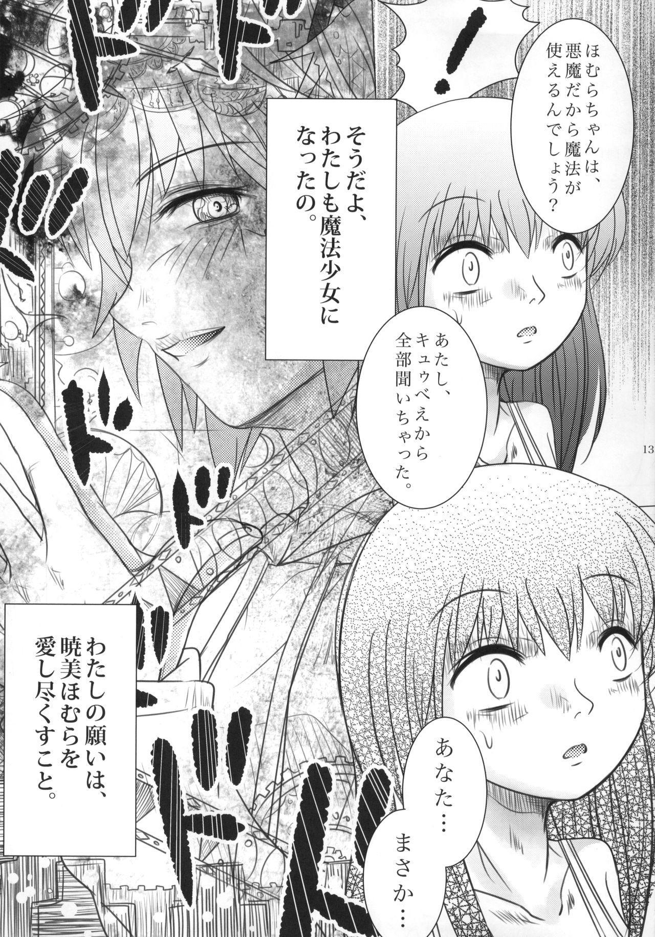 Mado-Kami Shoujo 13