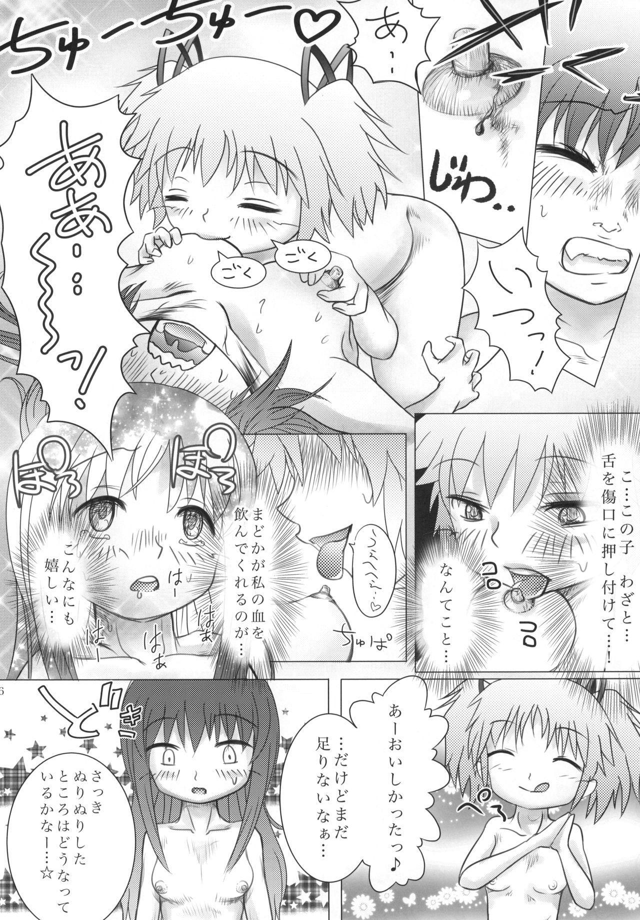 Mado-Kami Shoujo 16