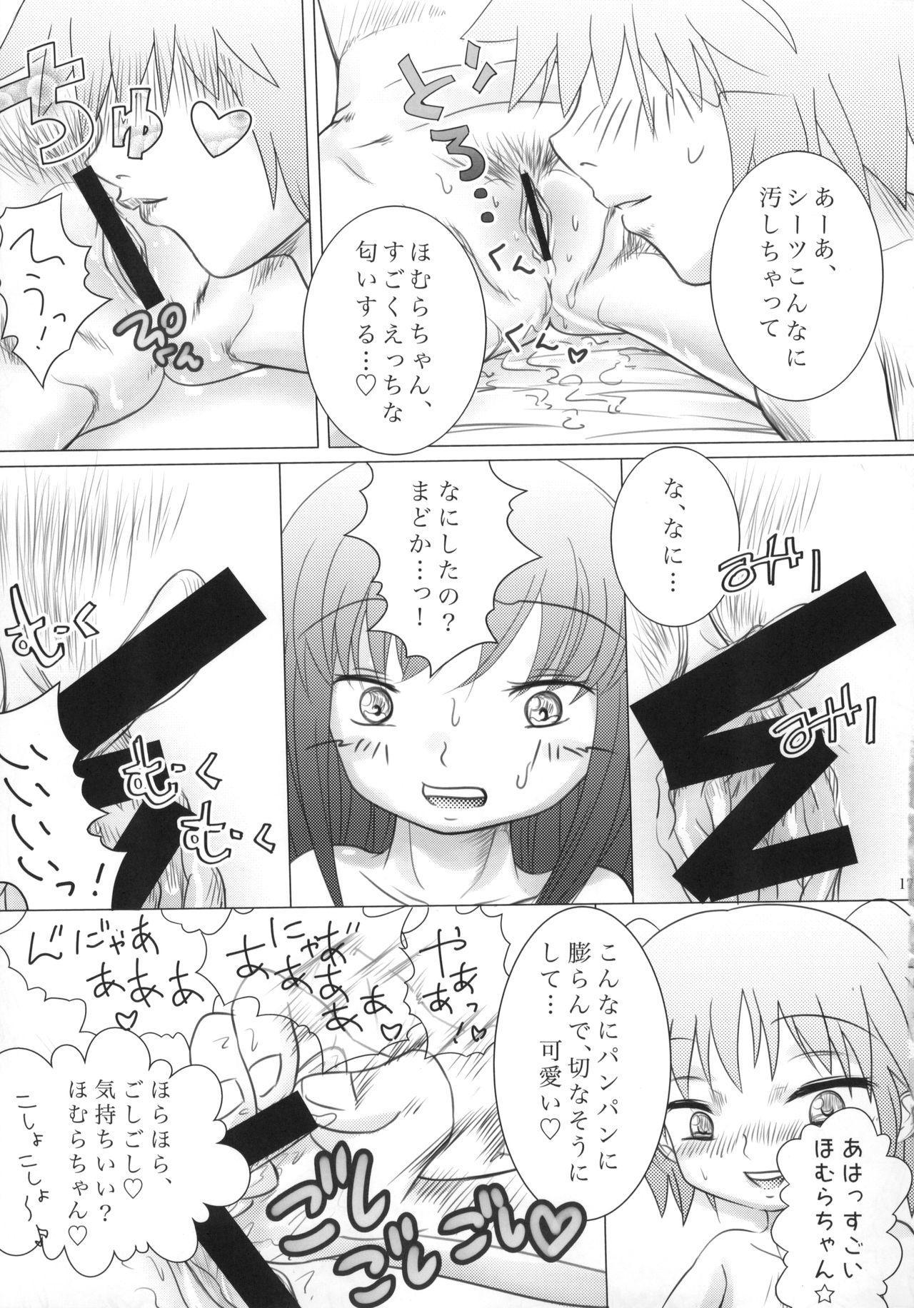 Mado-Kami Shoujo 17