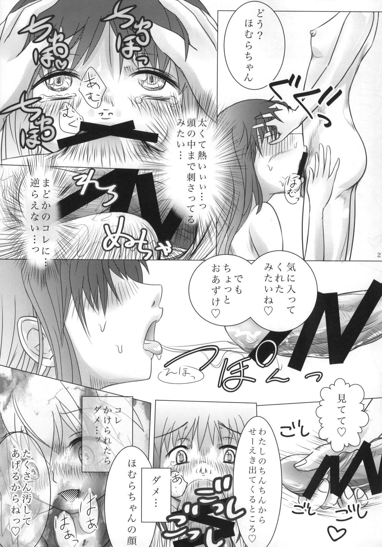 Mado-Kami Shoujo 21