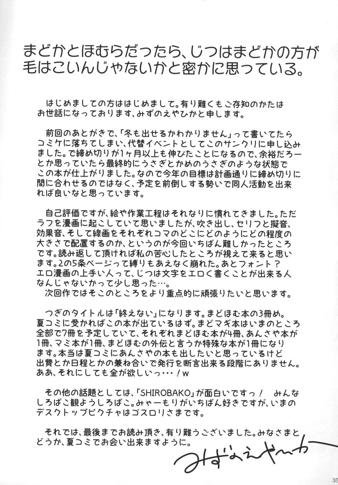 Mado-Kami Shoujo 35
