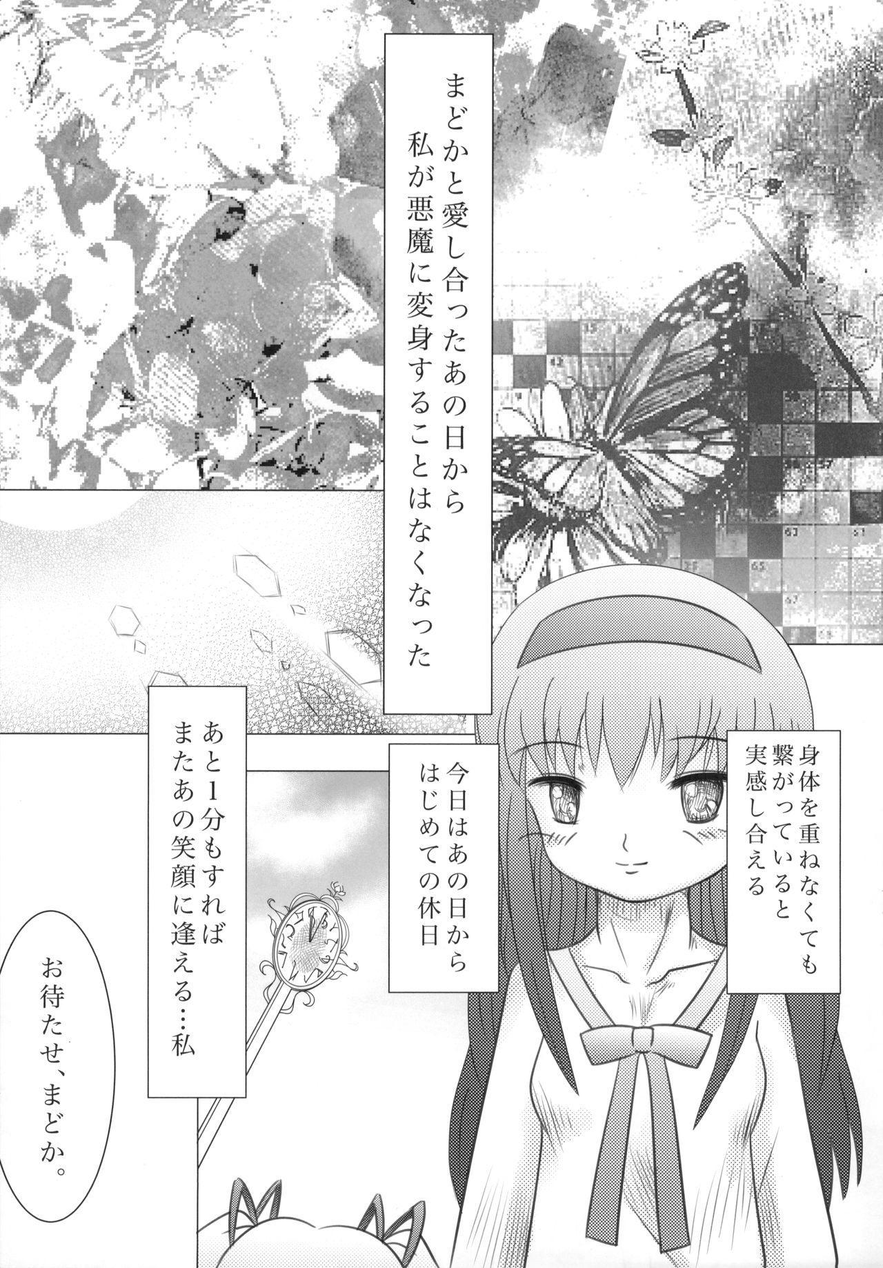 Mado-Kami Shoujo 3