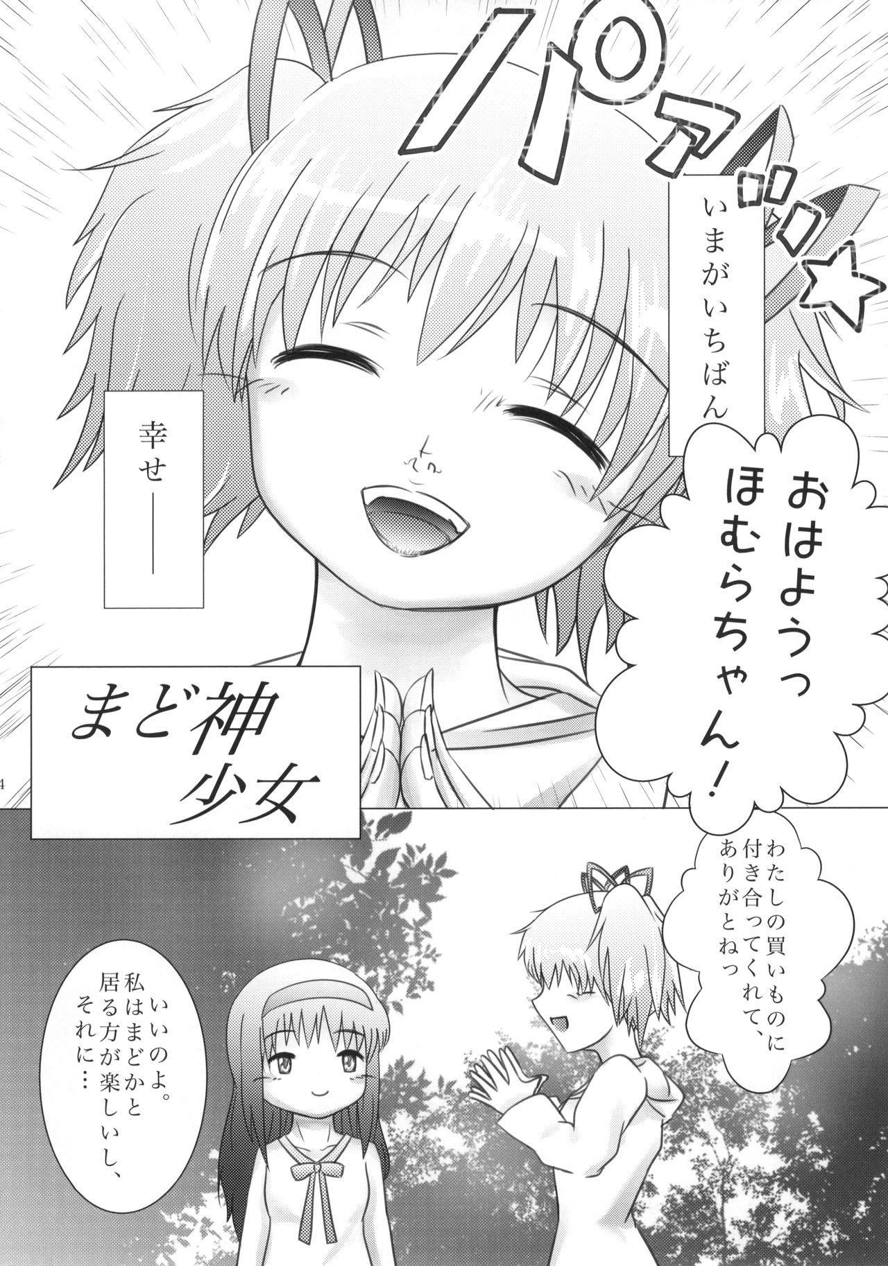 Mado-Kami Shoujo 4