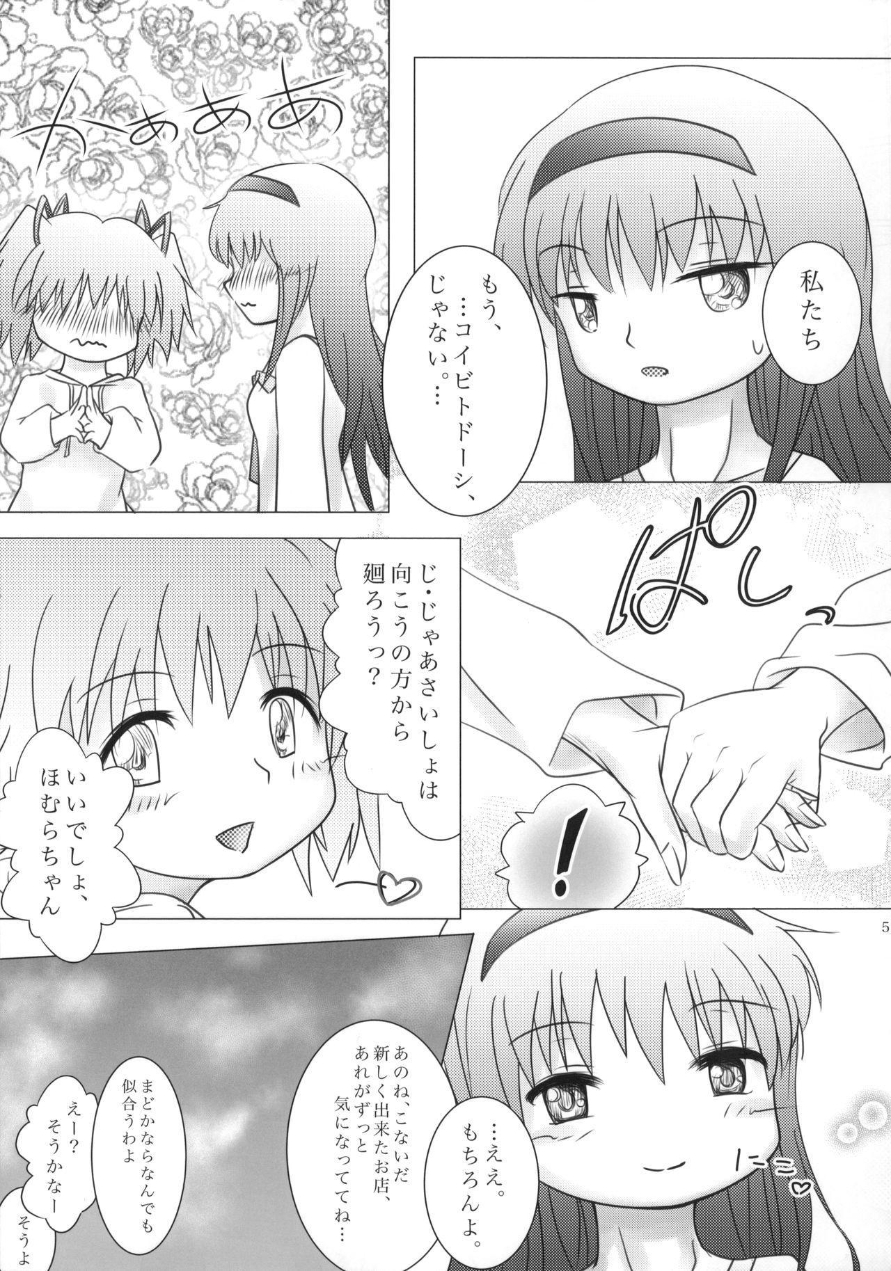 Mado-Kami Shoujo 5