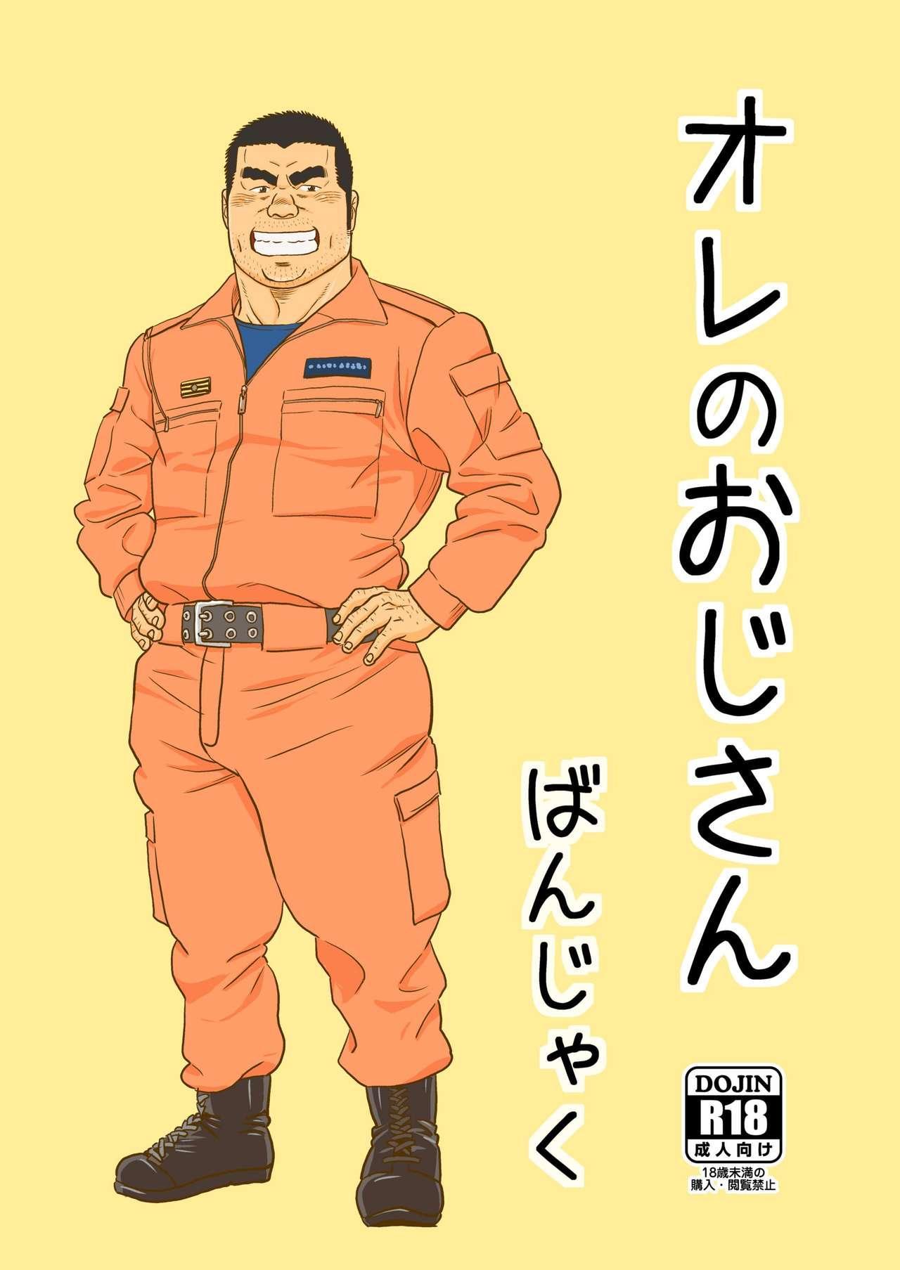 Ore no Ojisan 0