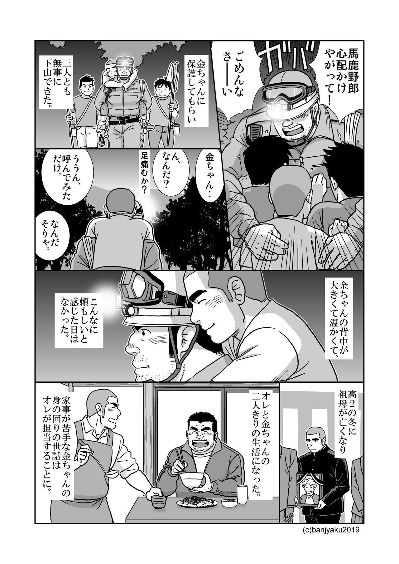 Ore no Ojisan 9