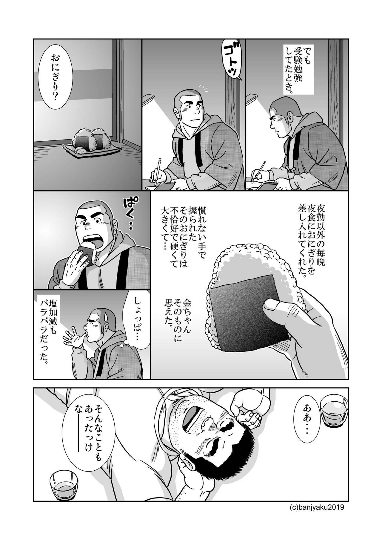 Ore no Ojisan 10