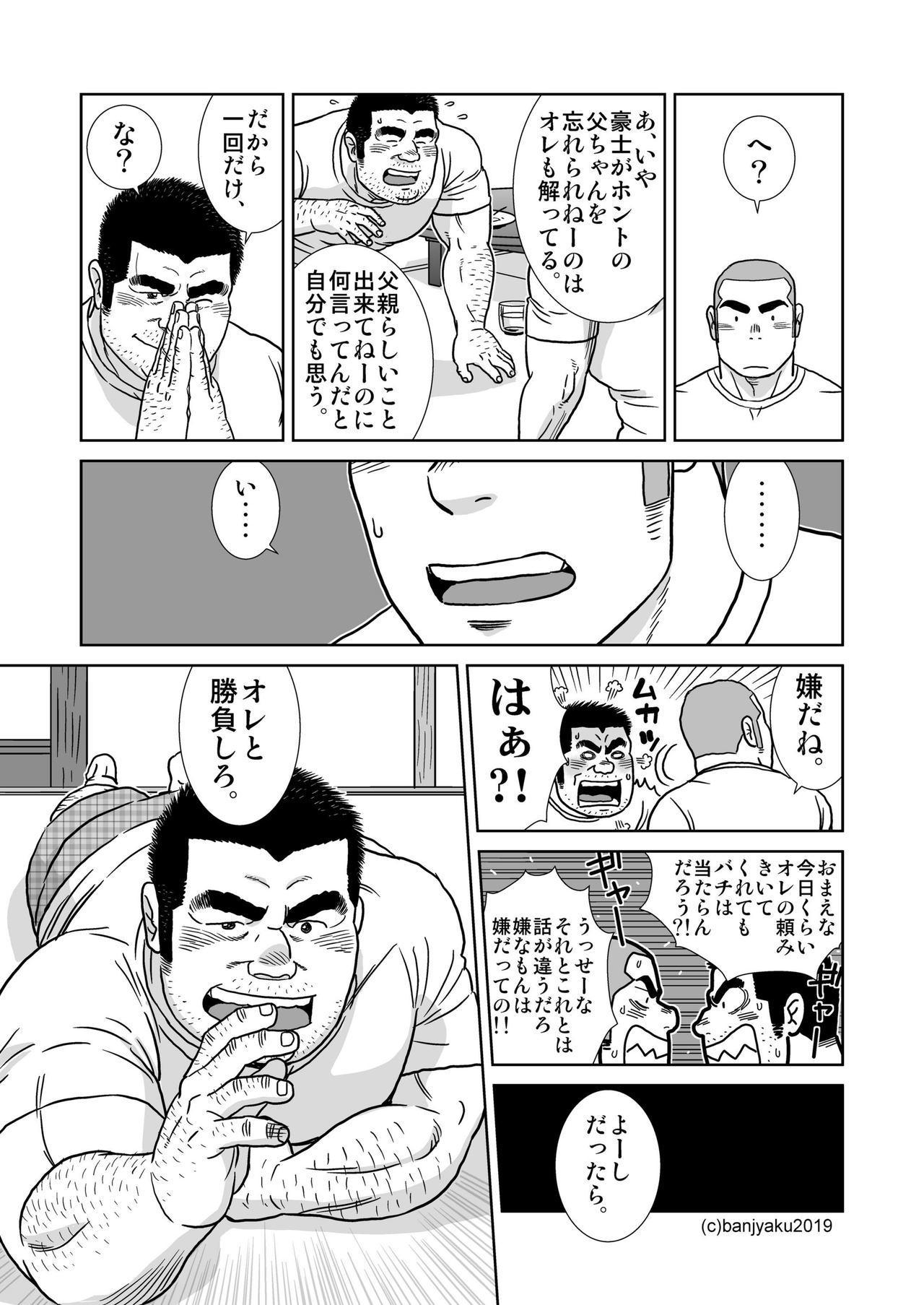 Ore no Ojisan 12