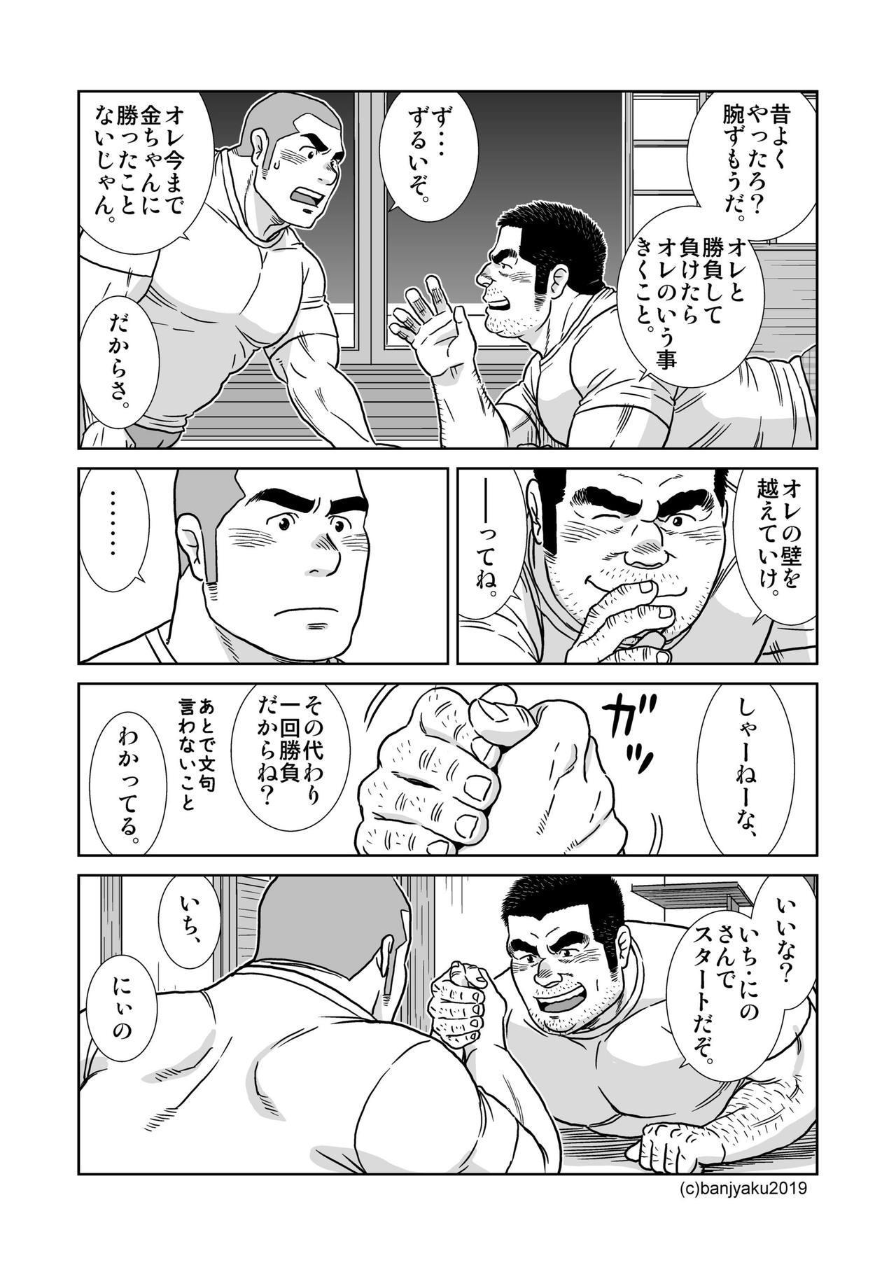 Ore no Ojisan 13