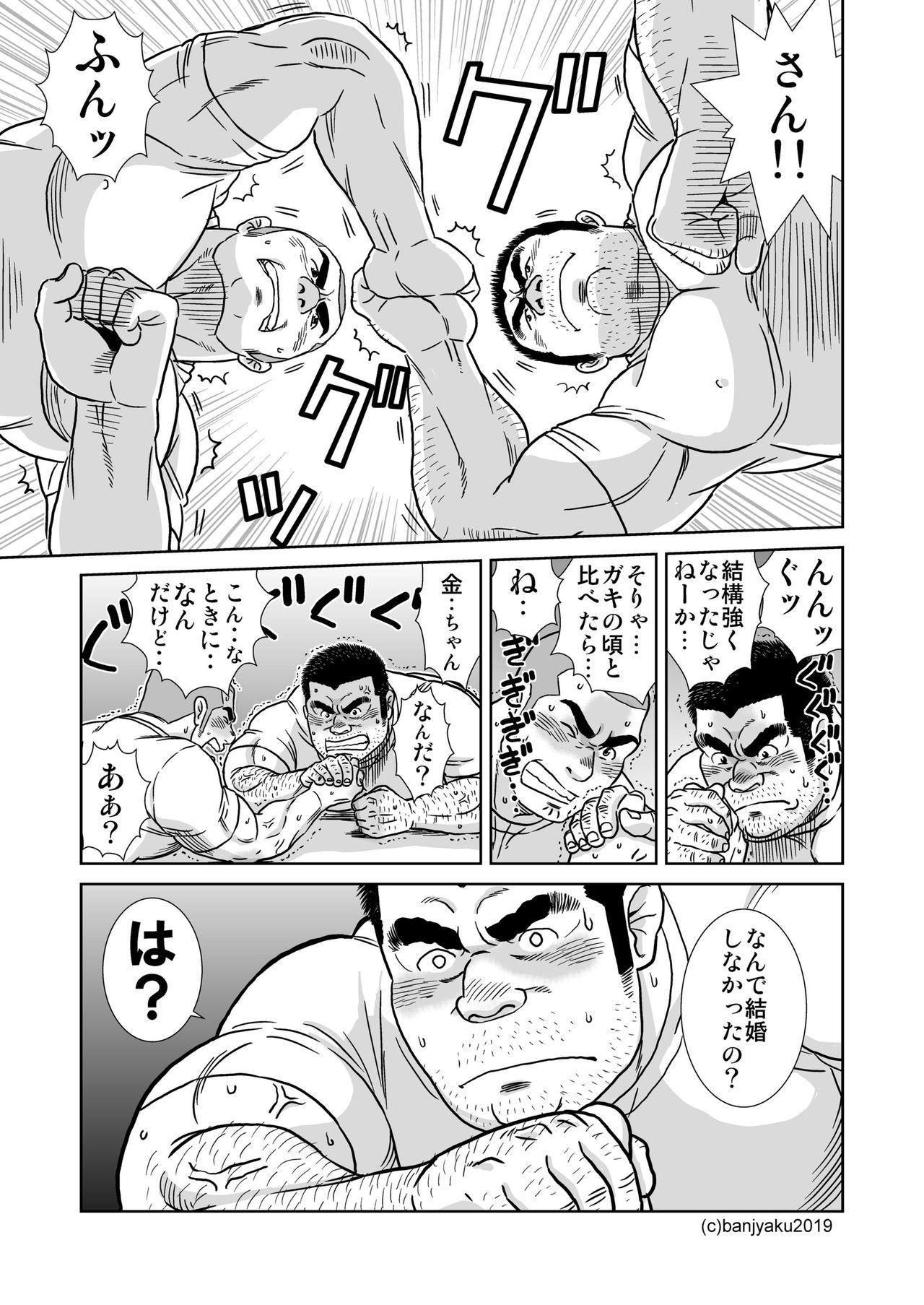Ore no Ojisan 14