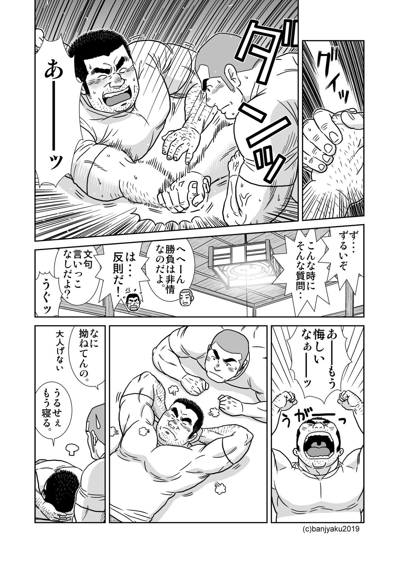 Ore no Ojisan 15