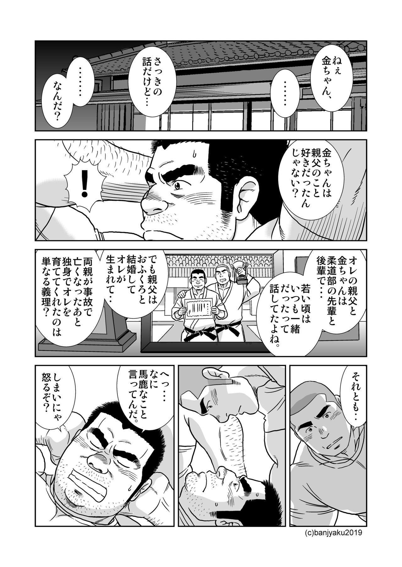 Ore no Ojisan 16