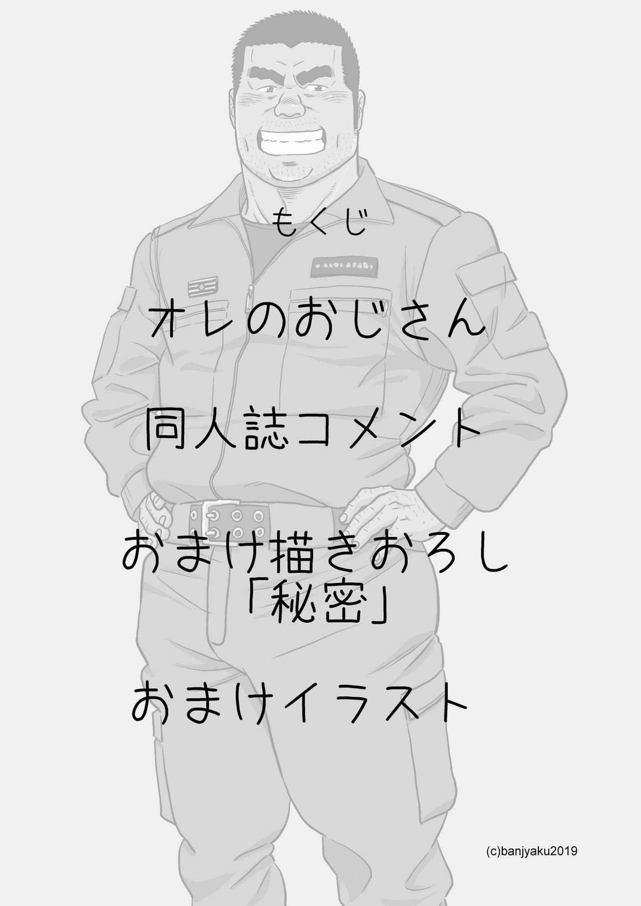 Ore no Ojisan 1
