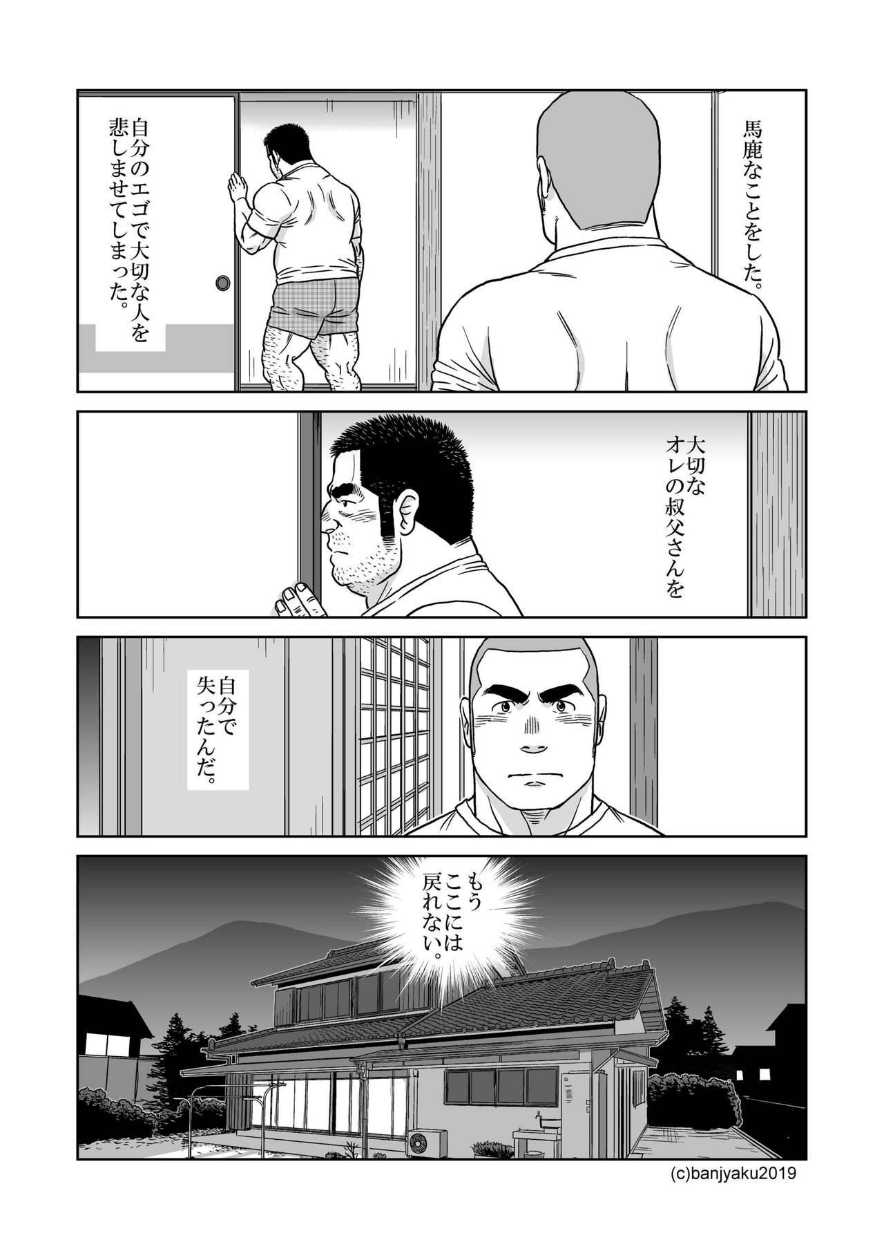 Ore no Ojisan 21