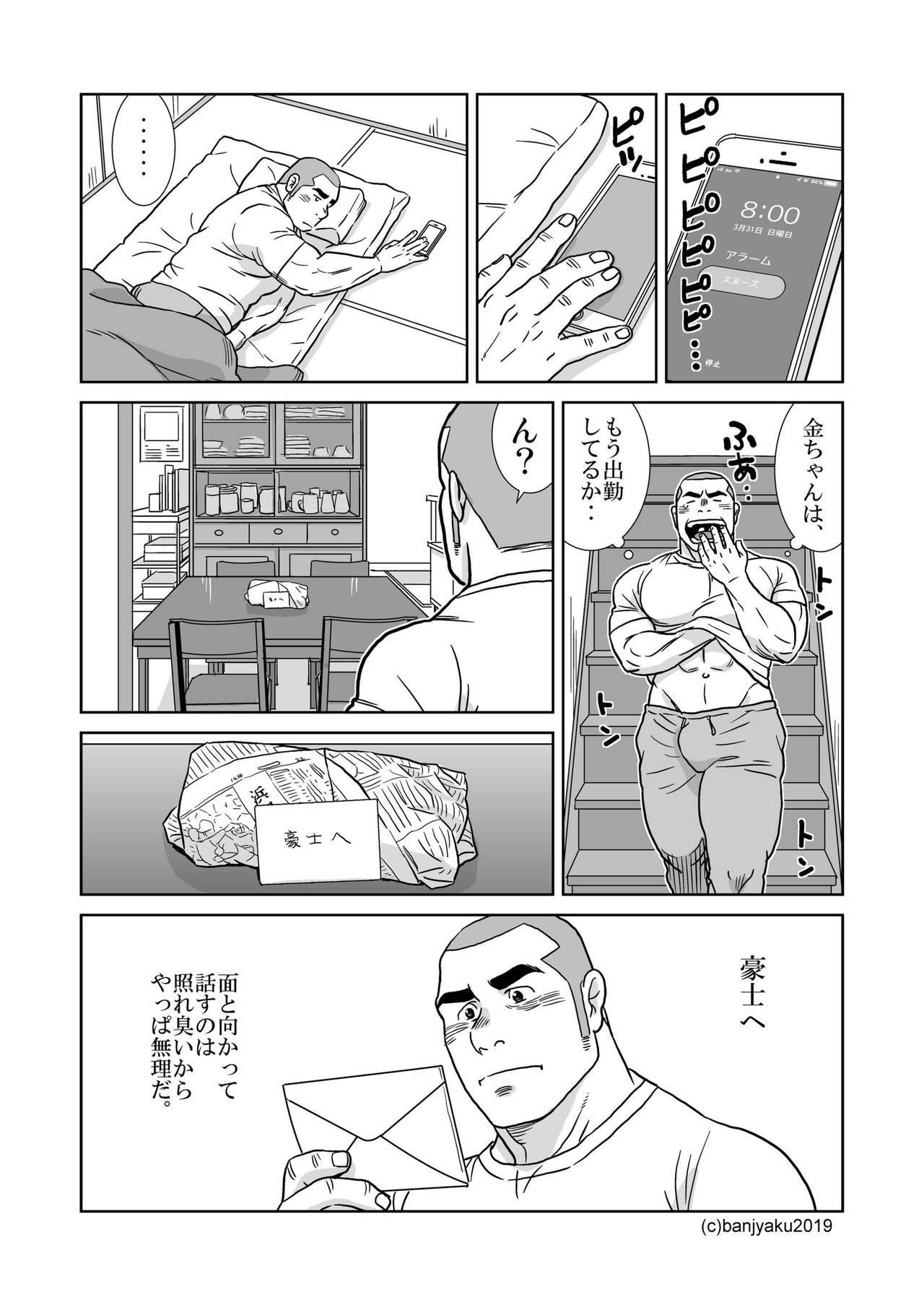 Ore no Ojisan 22