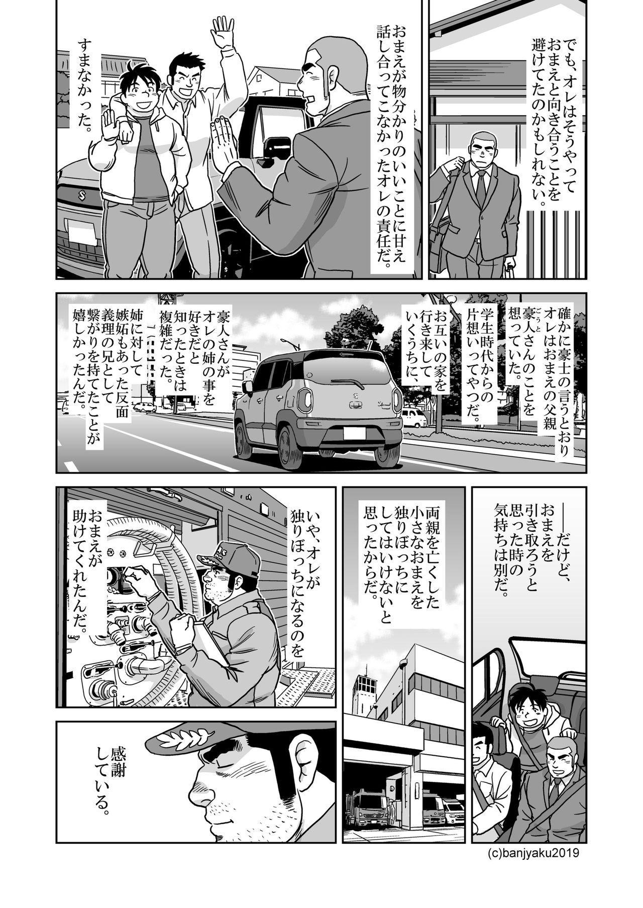 Ore no Ojisan 23
