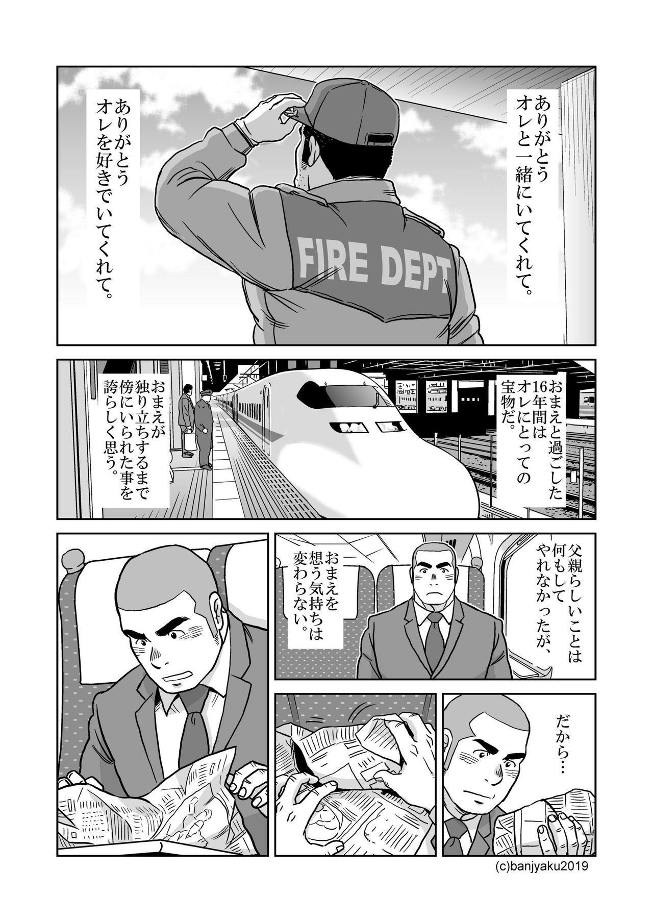 Ore no Ojisan 24