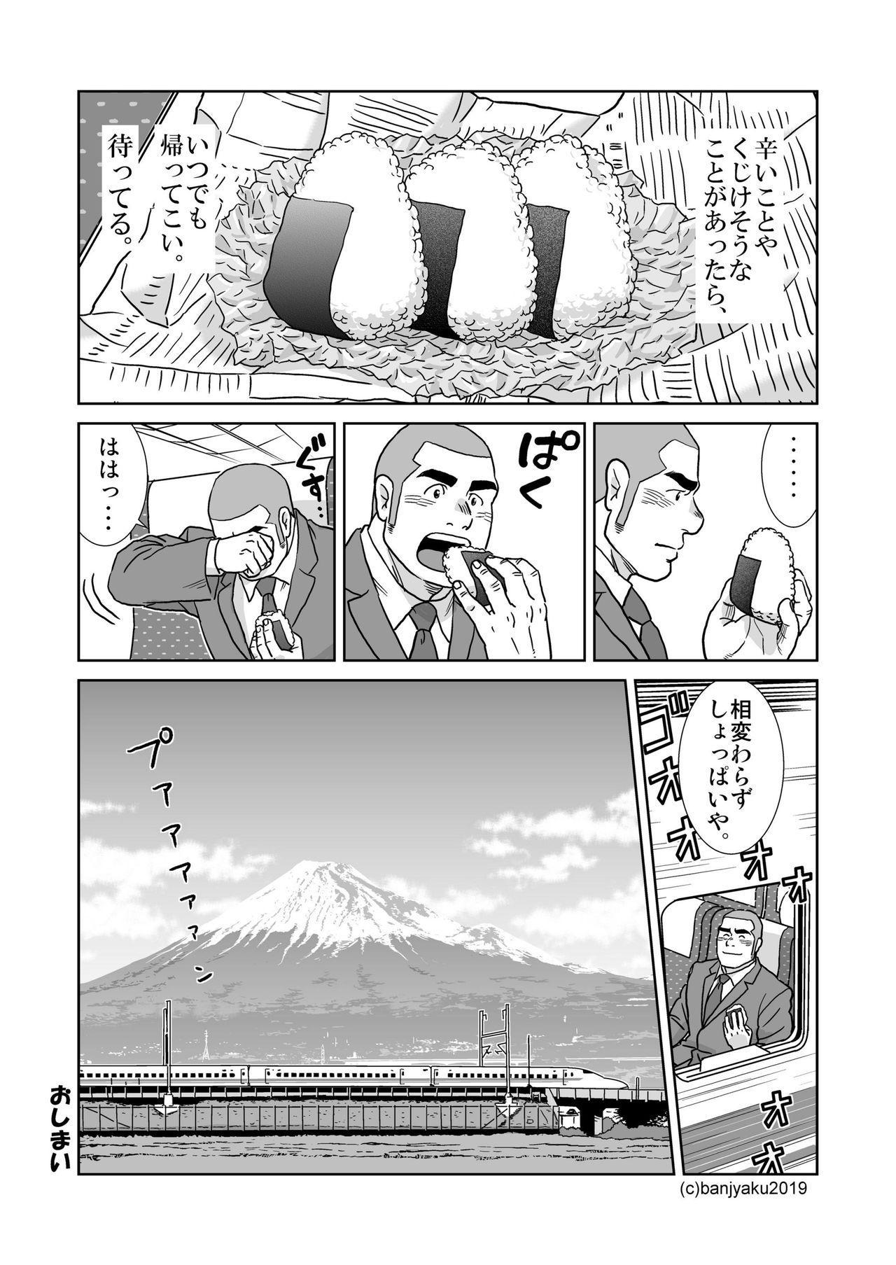 Ore no Ojisan 25