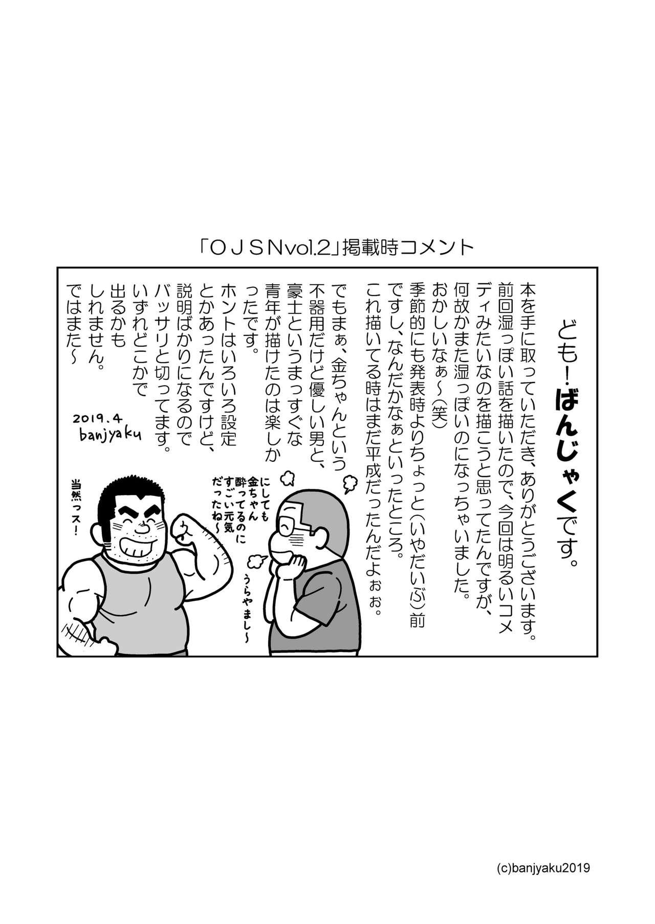 Ore no Ojisan 26