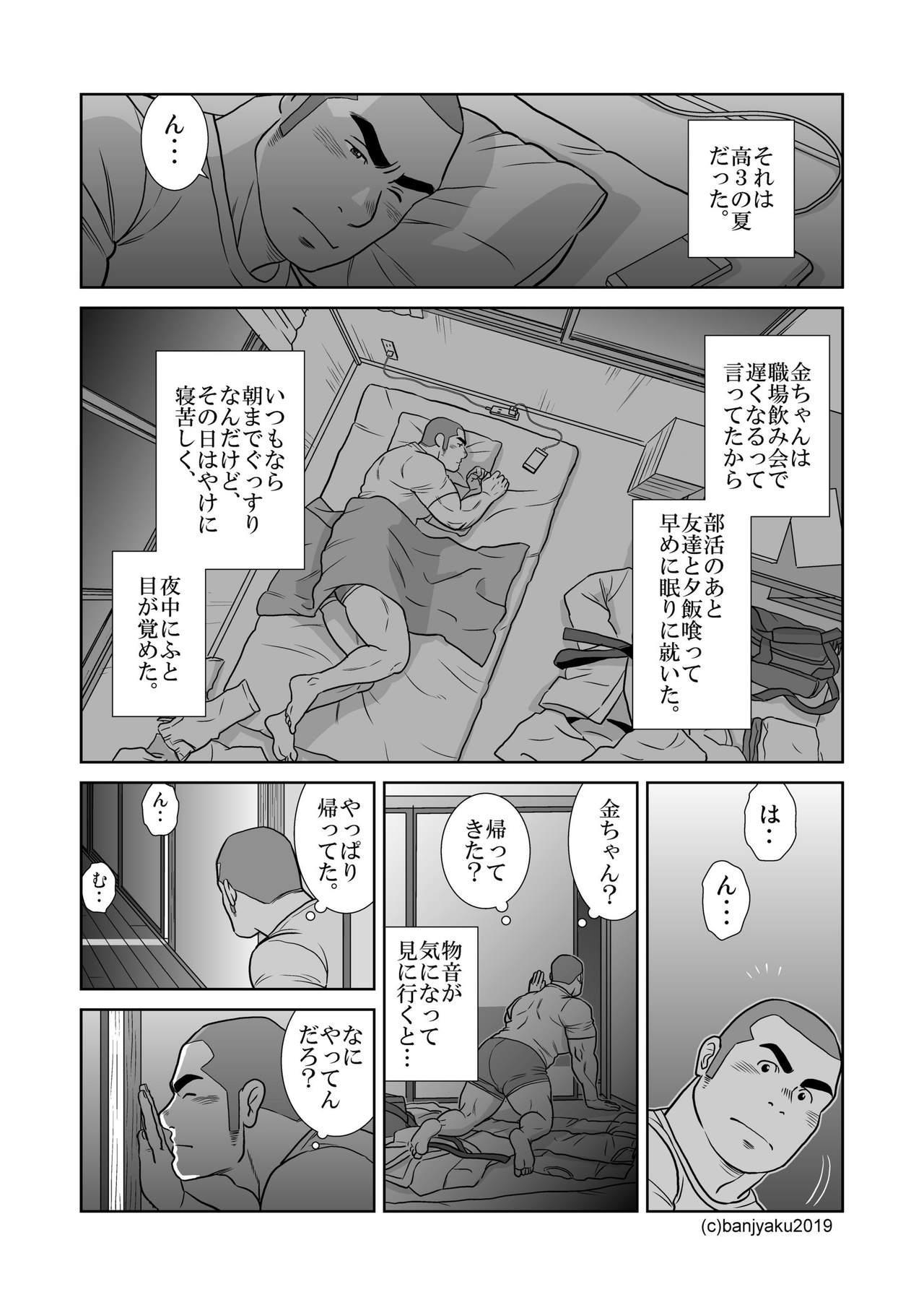 Ore no Ojisan 29