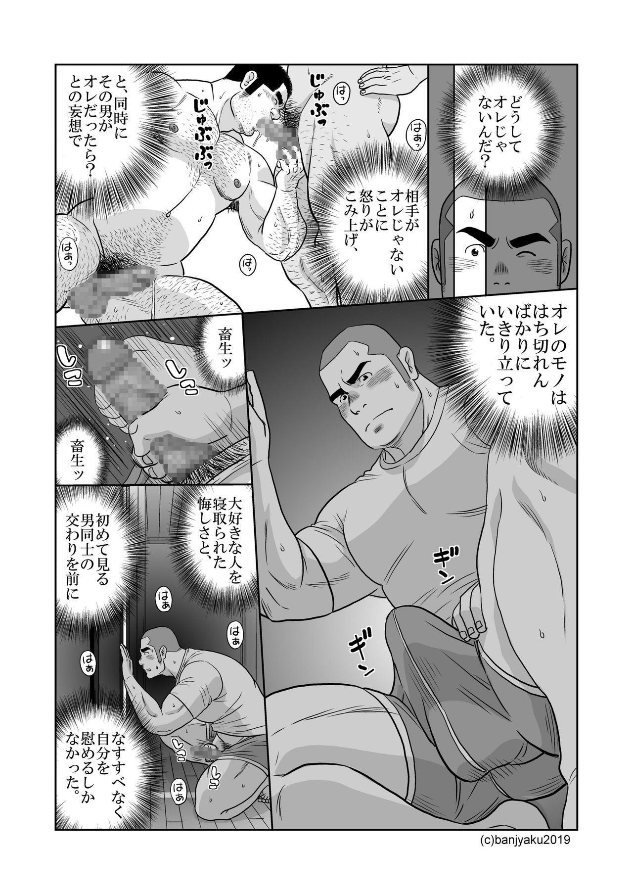 Ore no Ojisan 32