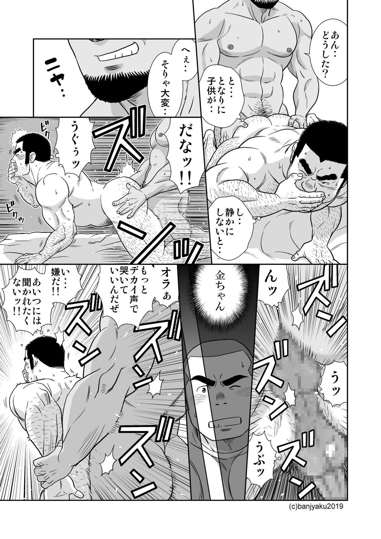 Ore no Ojisan 34