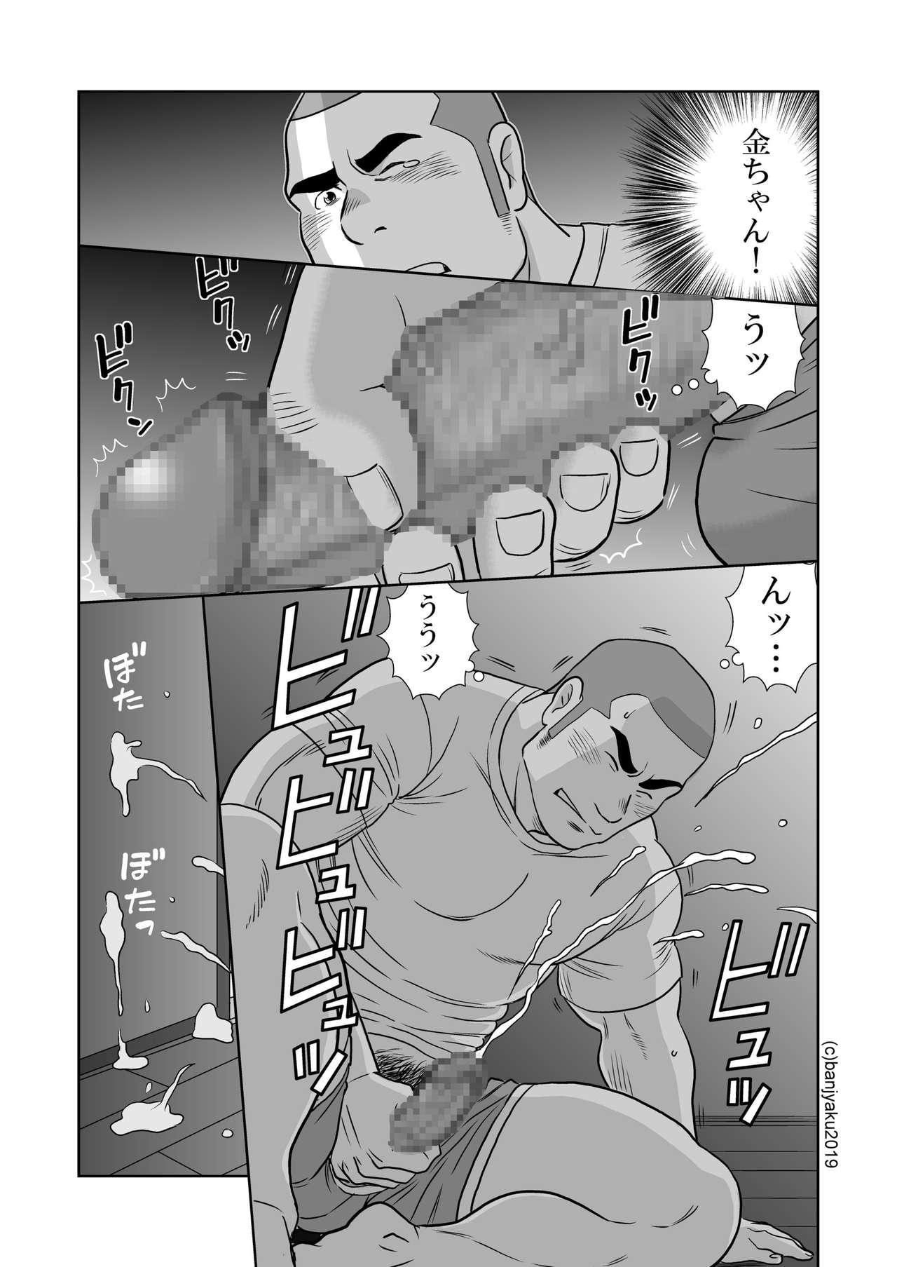 Ore no Ojisan 36