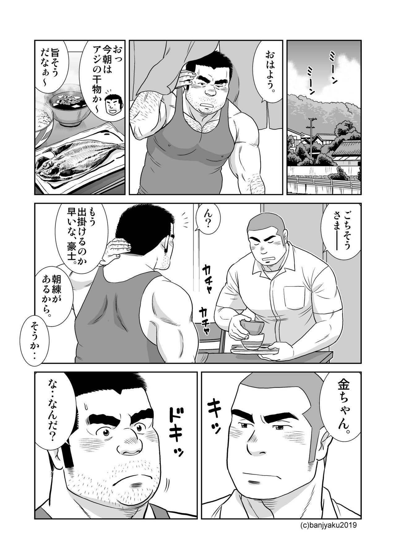Ore no Ojisan 38