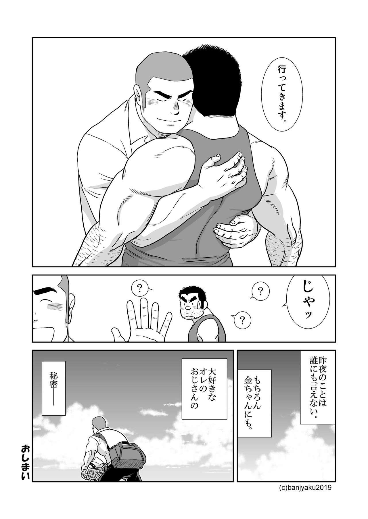Ore no Ojisan 39