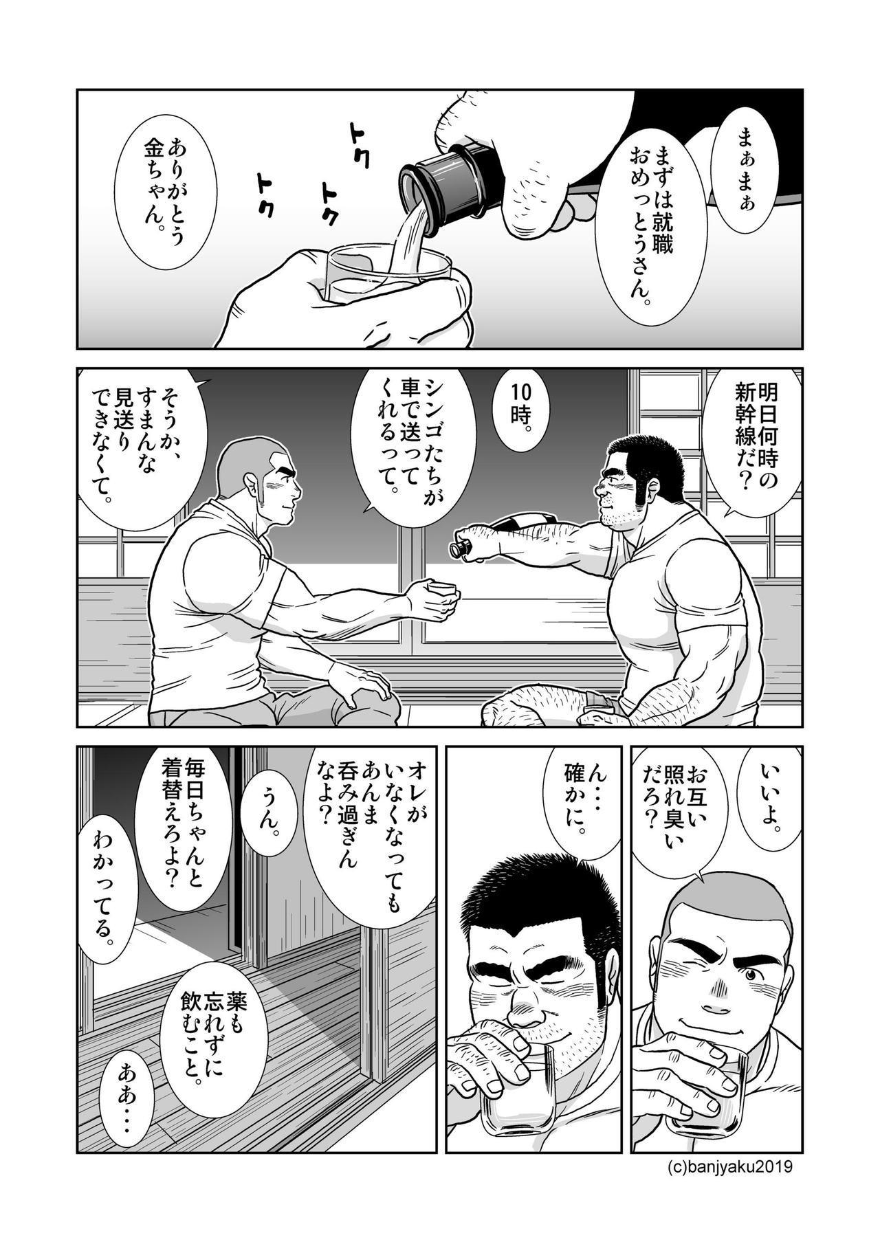 Ore no Ojisan 4