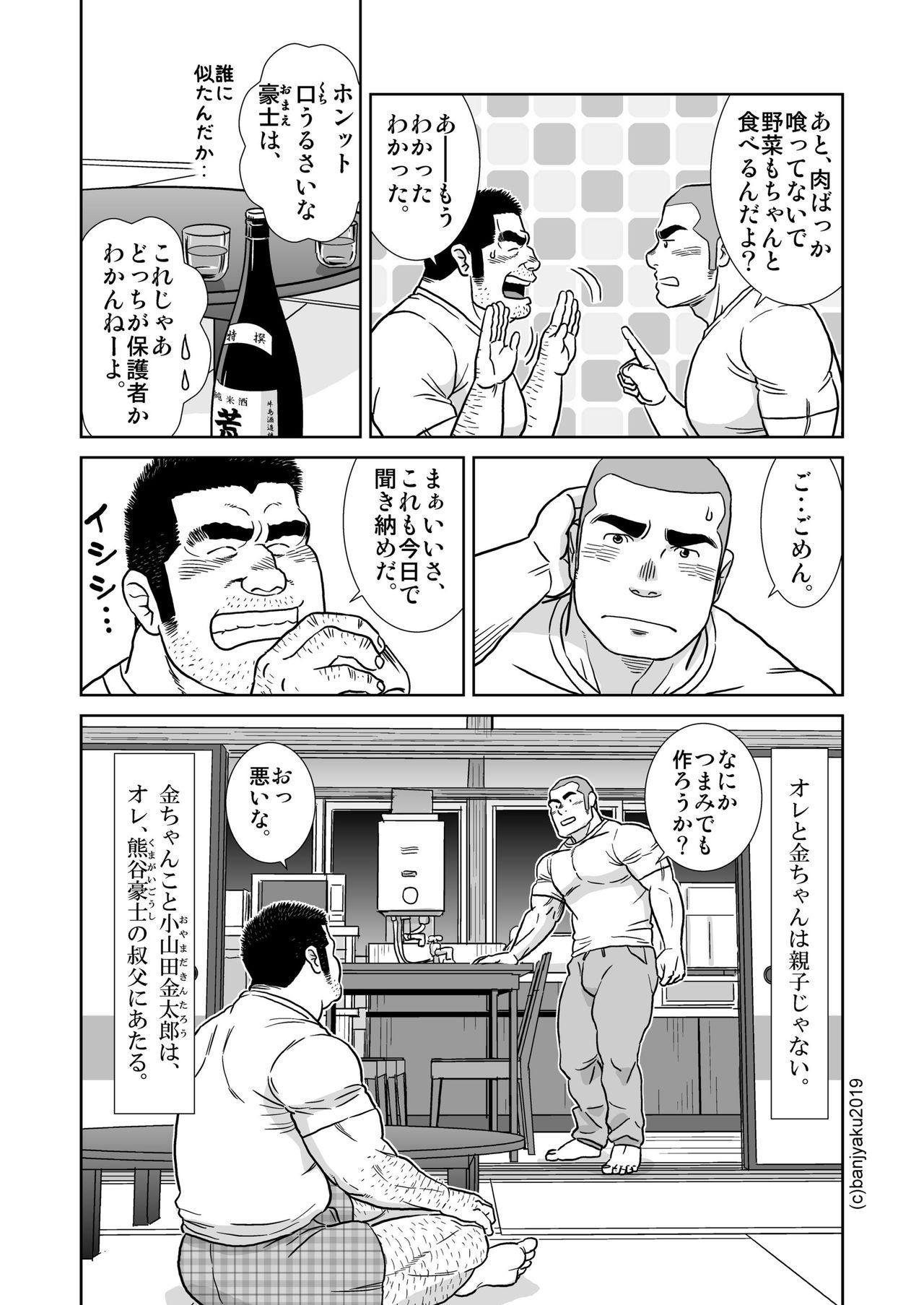 Ore no Ojisan 5