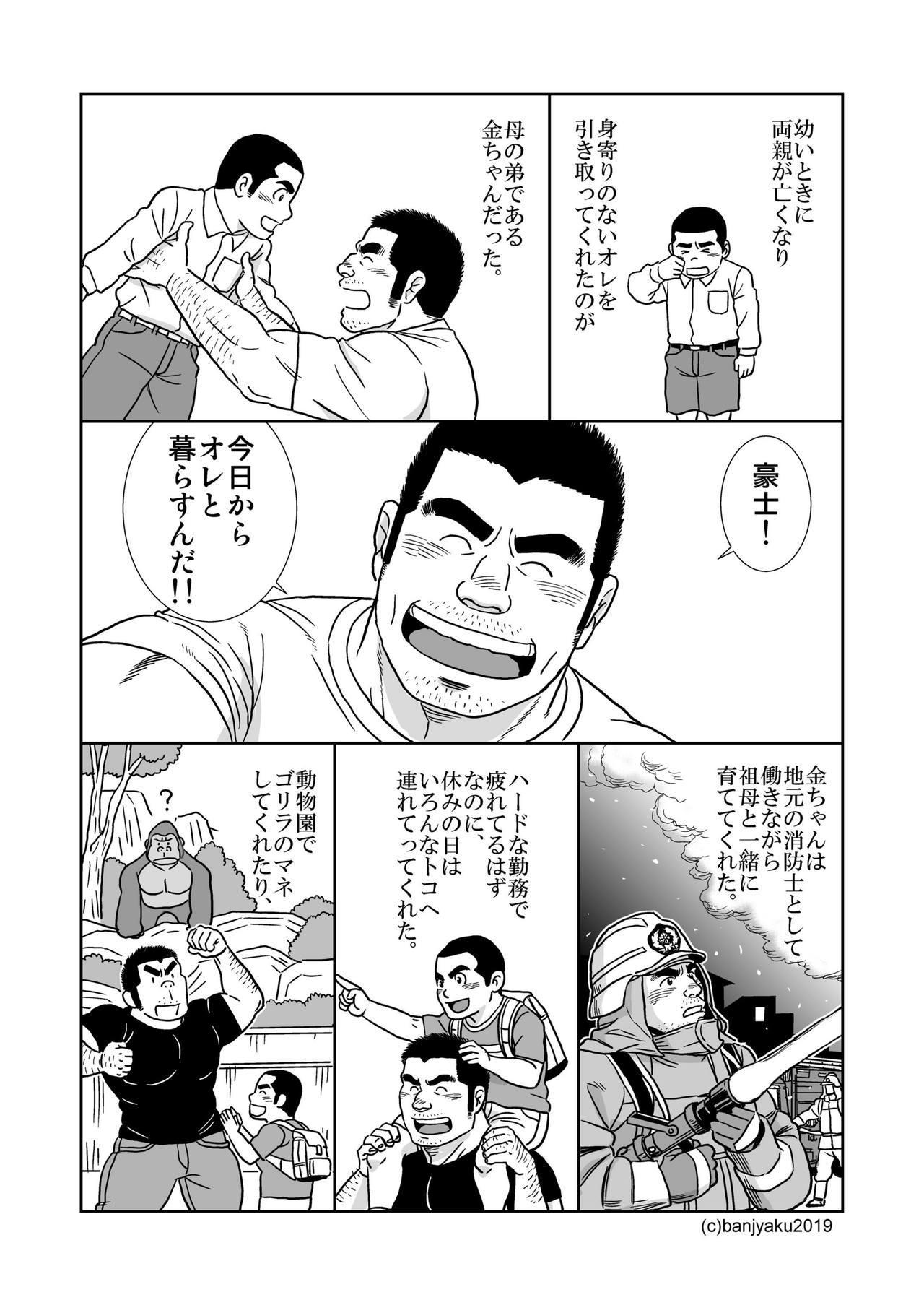Ore no Ojisan 6