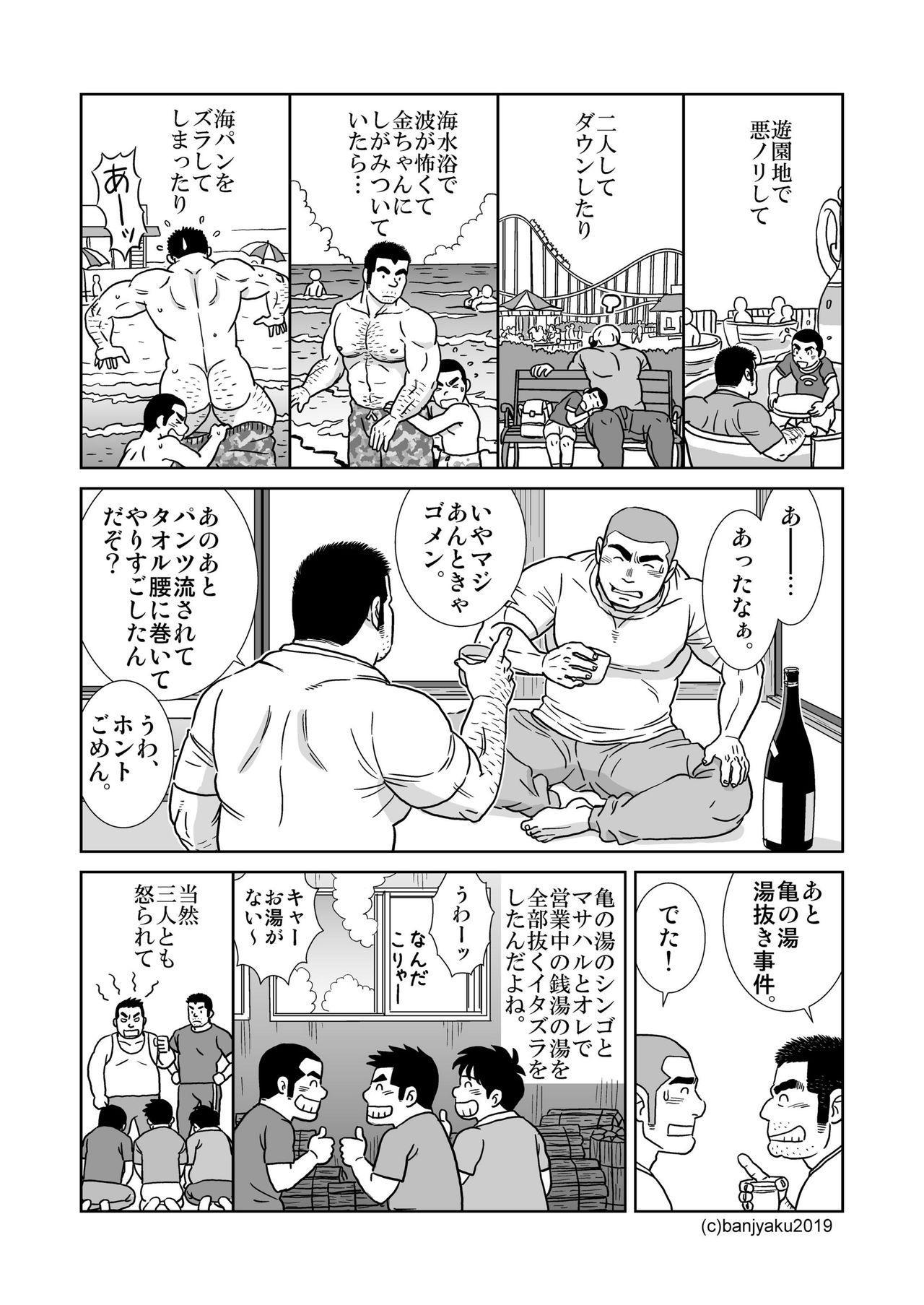 Ore no Ojisan 7
