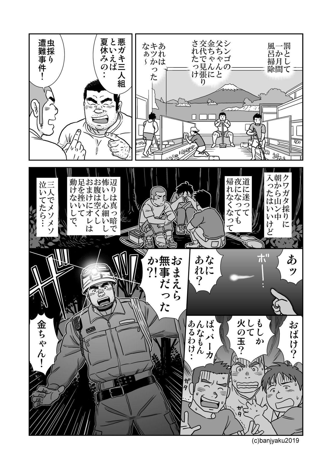 Ore no Ojisan 8