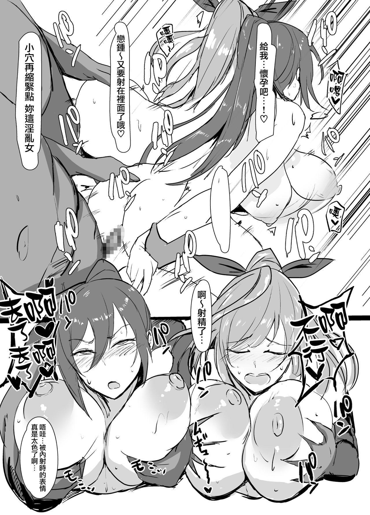 Sakuya to Kogane ga Saimin de AV Debut Suru Hon 15