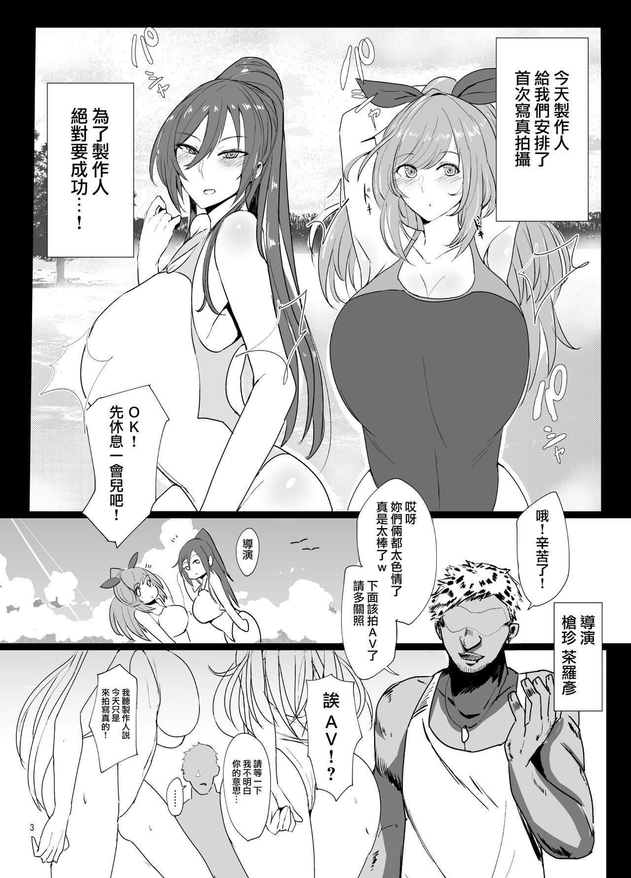 Sakuya to Kogane ga Saimin de AV Debut Suru Hon 2