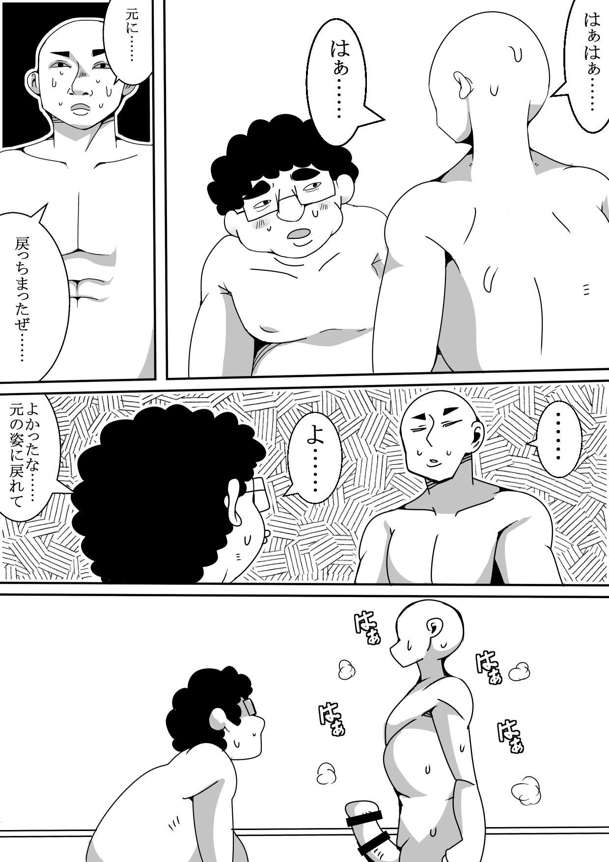 Nyotaika Shita Tomodachi ga Yattekita Hanashi 24