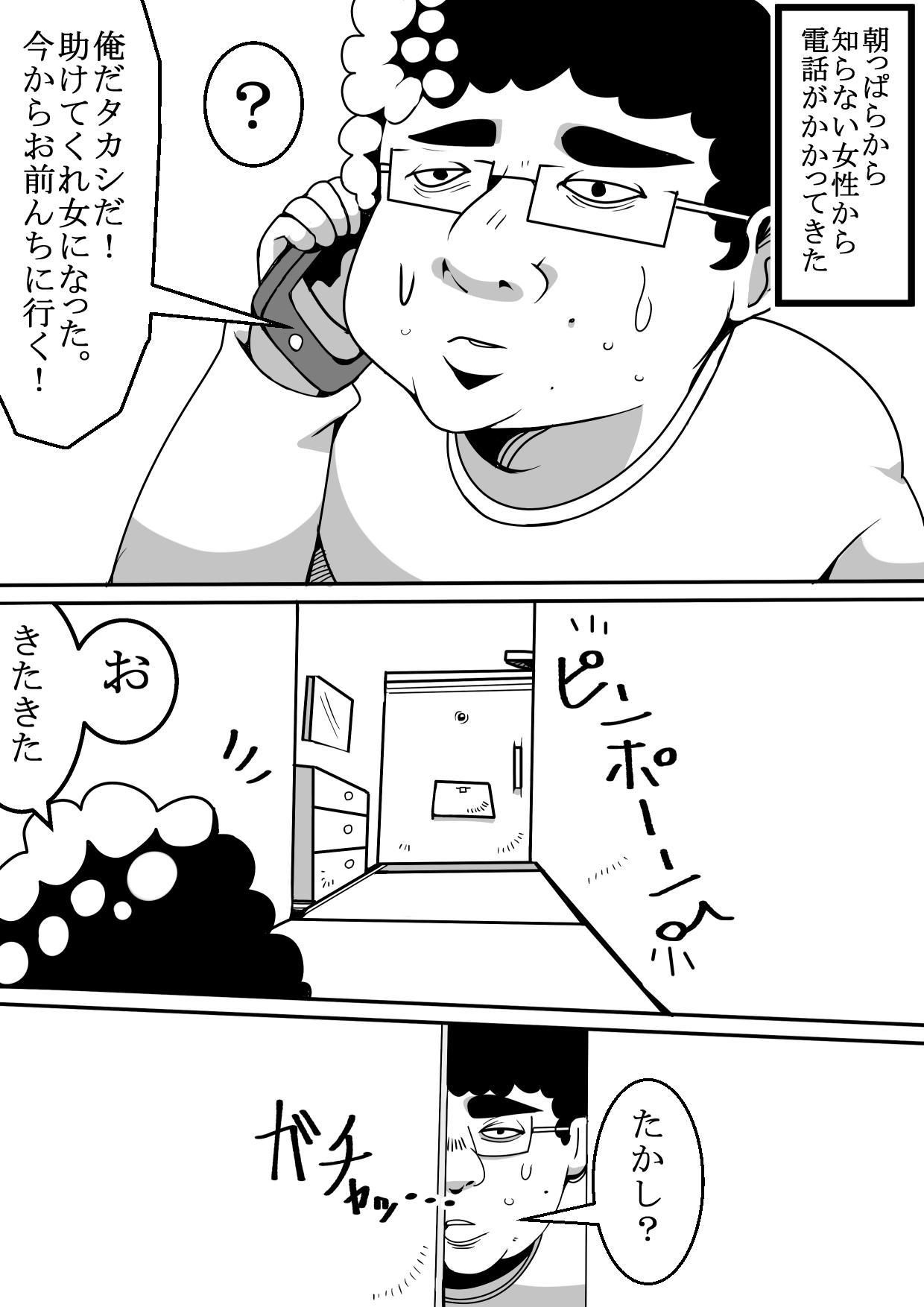 Nyotaika Shita Tomodachi ga Yattekita Hanashi 2