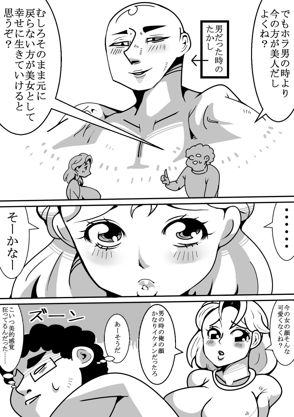 Nyotaika Shita Tomodachi ga Yattekita Hanashi 6