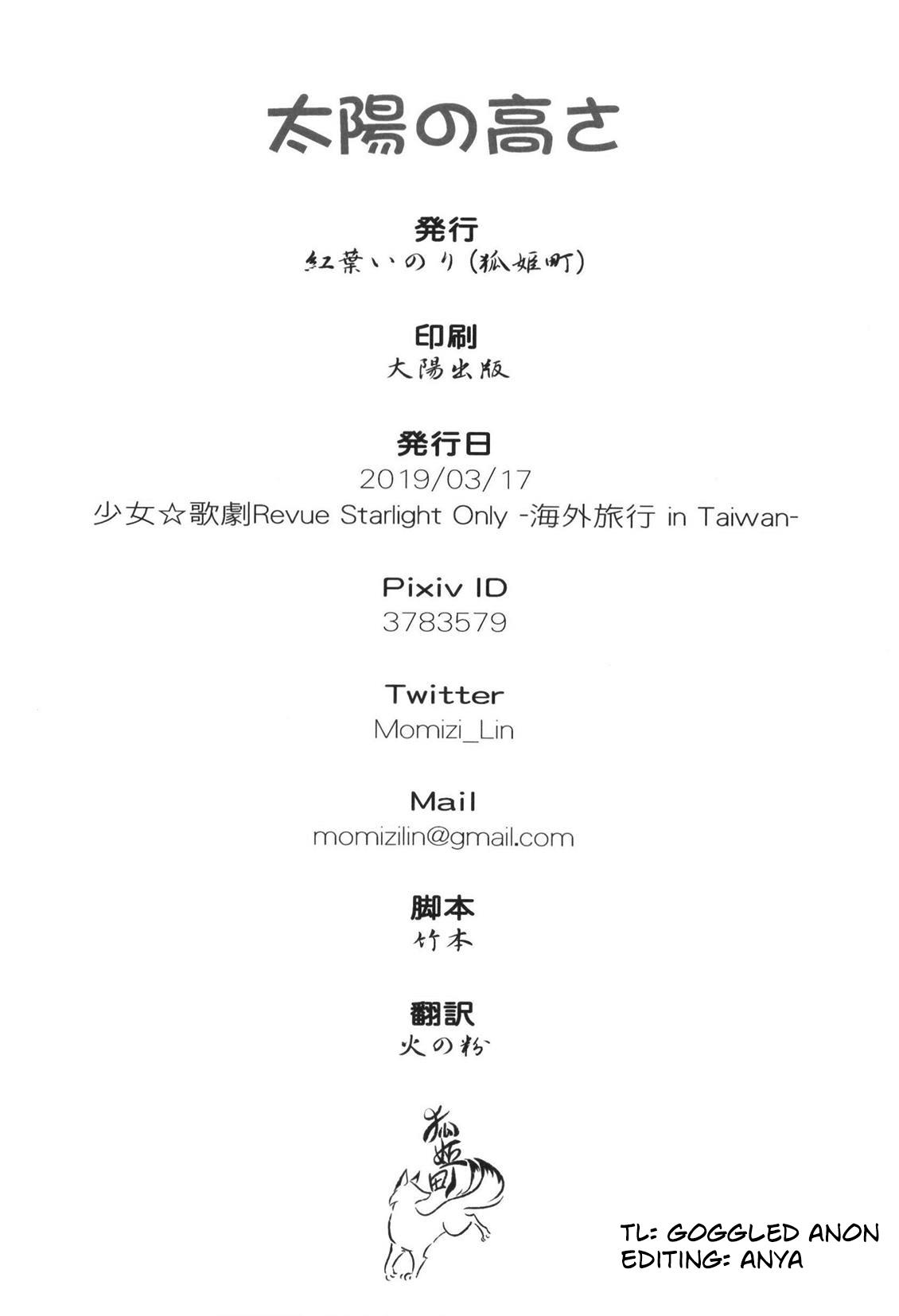 Taiyou no Takasa 13