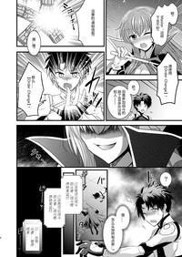 Order Change de Karada ga Irekawacchau Hanashi | 因为OrderChange而交换了身体的故事 2