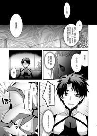 Order Change de Karada ga Irekawacchau Hanashi | 因为OrderChange而交换了身体的故事 3