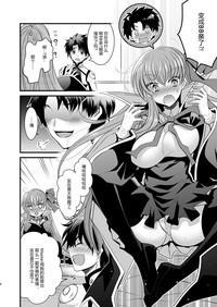 Order Change de Karada ga Irekawacchau Hanashi | 因为OrderChange而交换了身体的故事 4