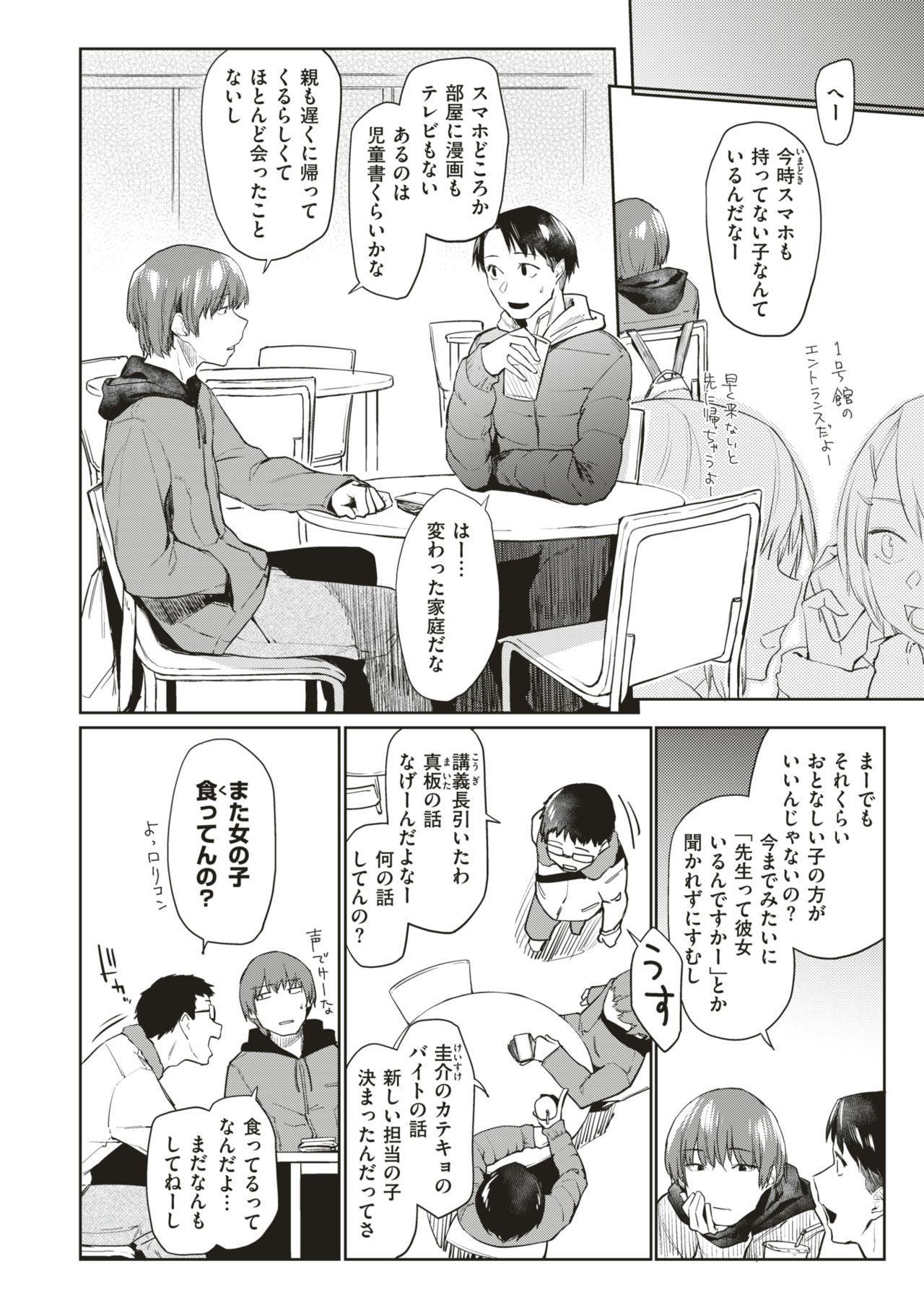 WEEKLY Kairakuten Vol.1 19