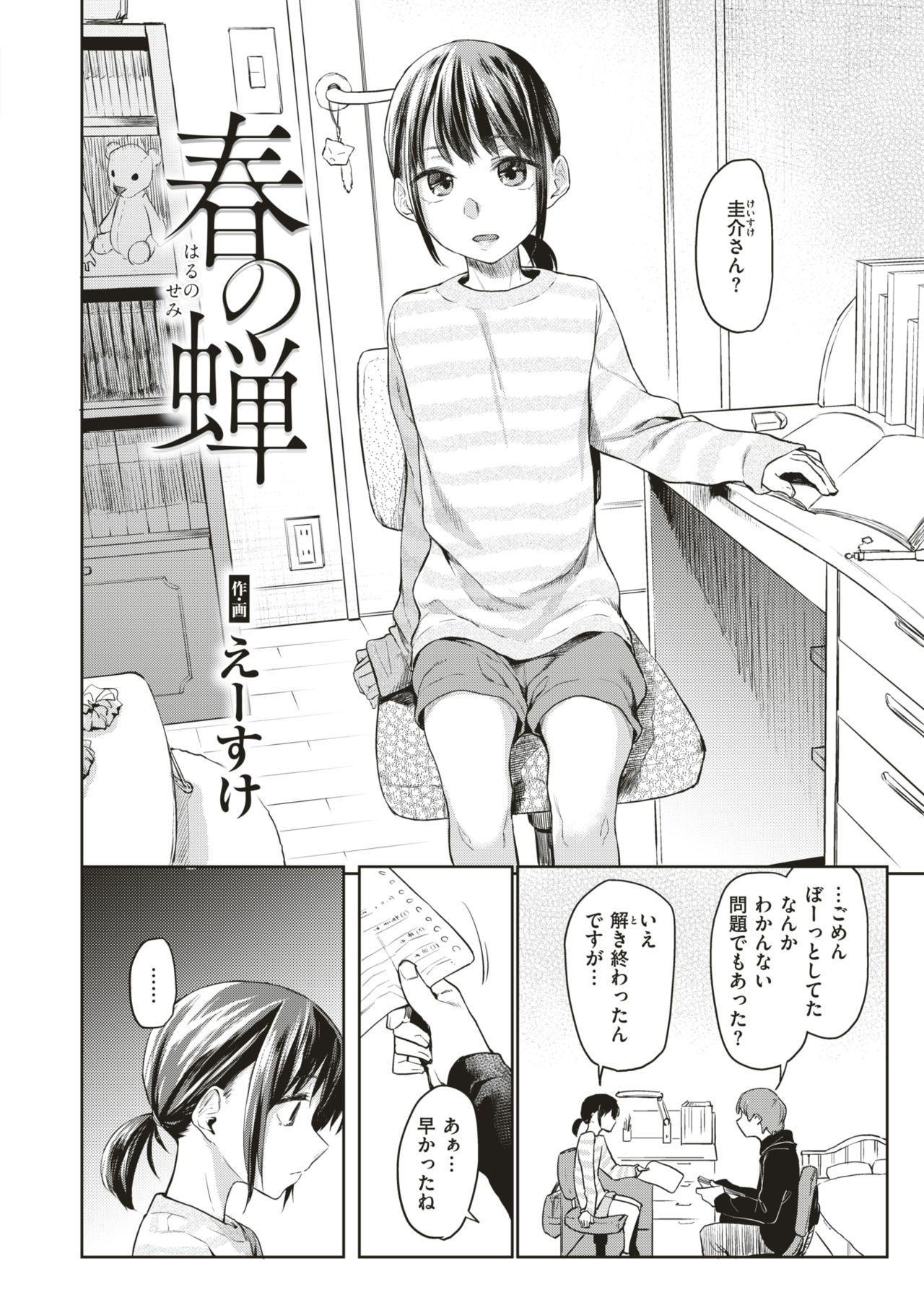 WEEKLY Kairakuten Vol.1 21